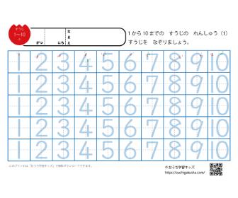 数字練習プリント(1から10まで)ステップ1:全てなぞり書き