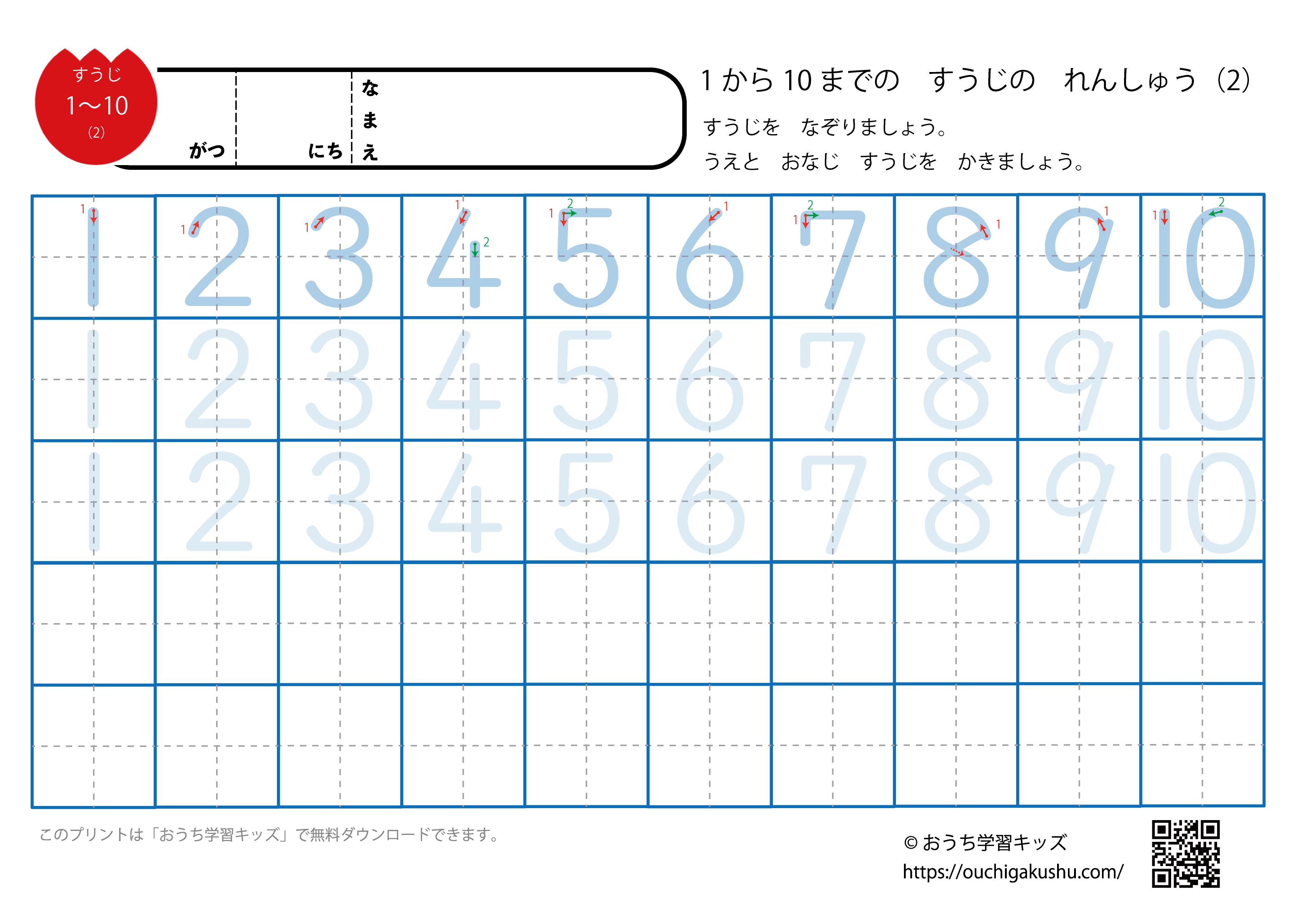 数字練習プリント(1から10まで)ステップ2:なぞり書きと空欄