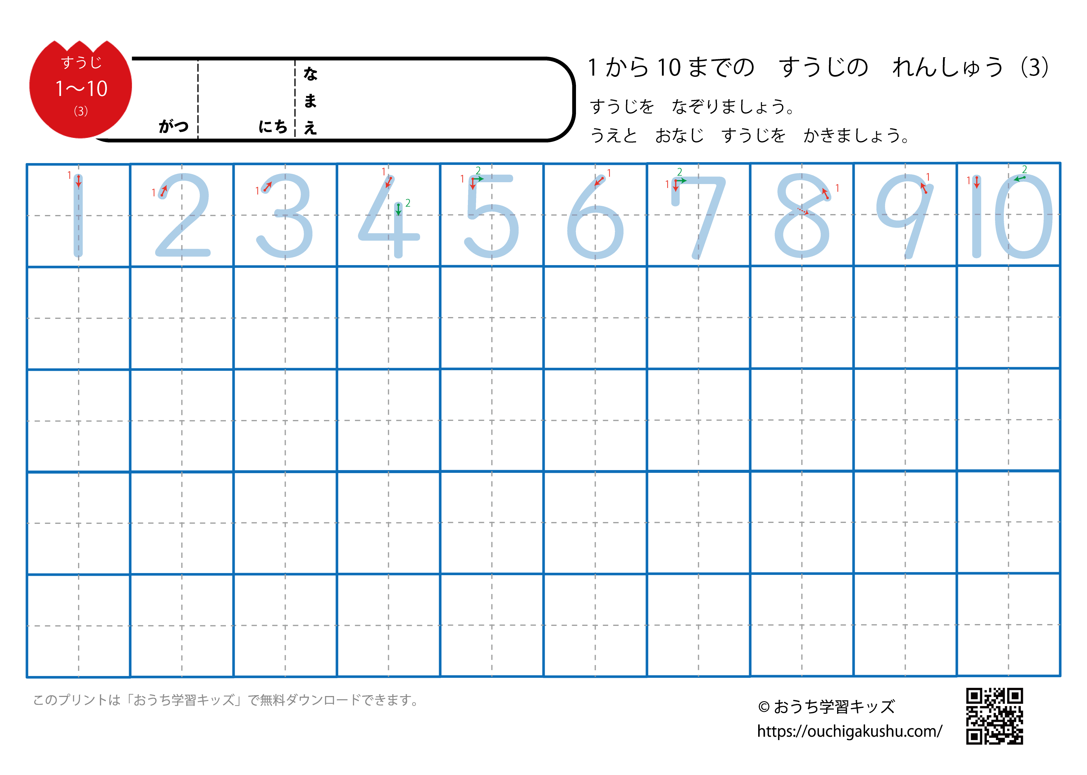 数字練習プリント(1から10まで)ステップ3:ほとんど空欄・なぞり書き1行のみ