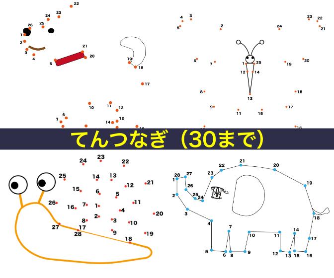 点つなぎ(30までの数字)