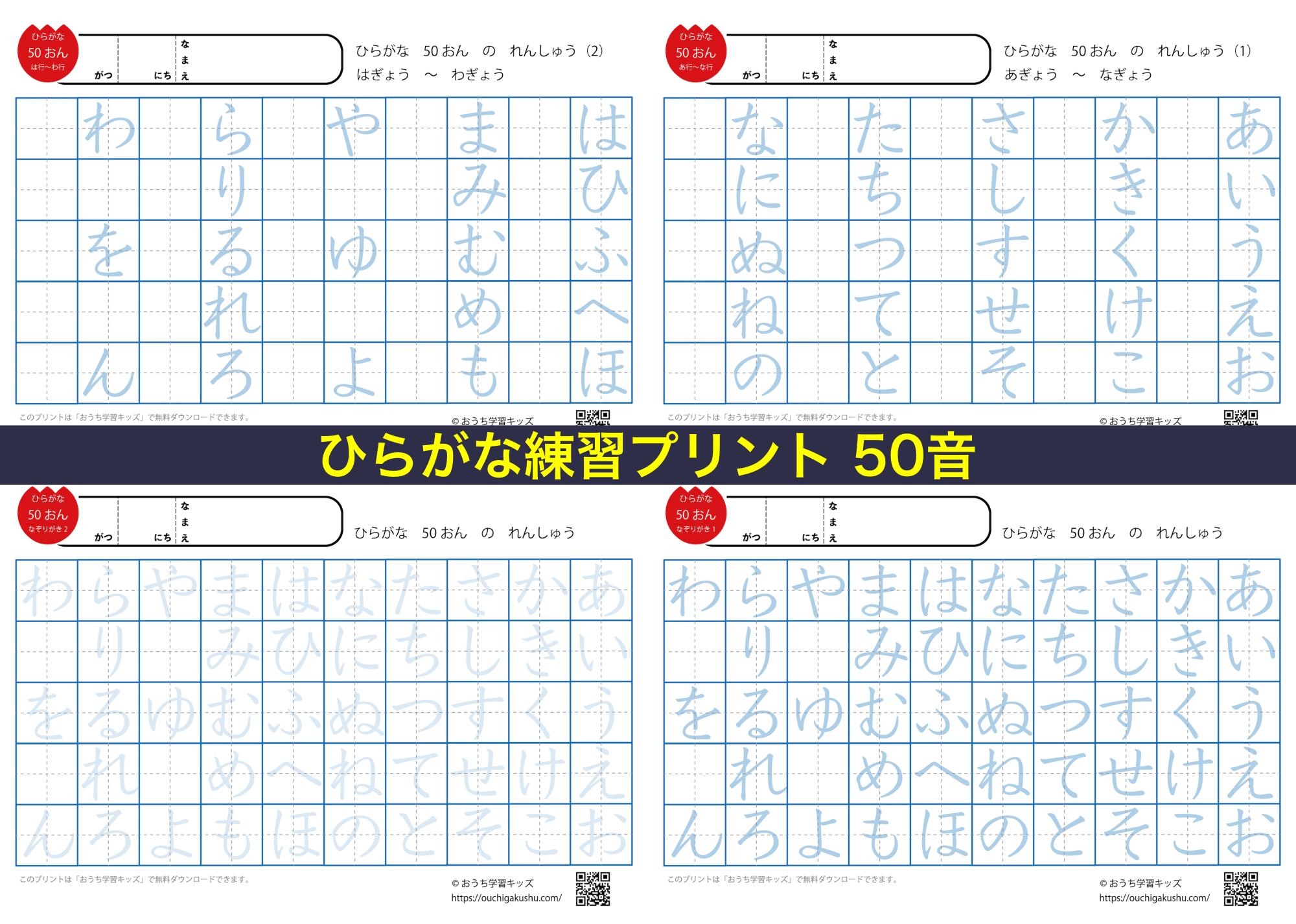 ひらがな練習プリント50音(1枚〜2枚)なぞり書き・空欄