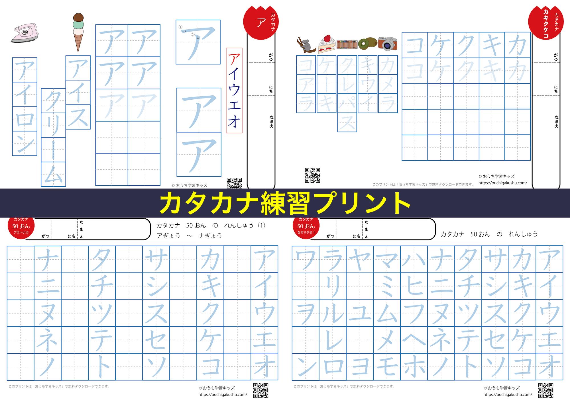 カタカナ練習プリント(一文字ずつ・行ずつ・50音)