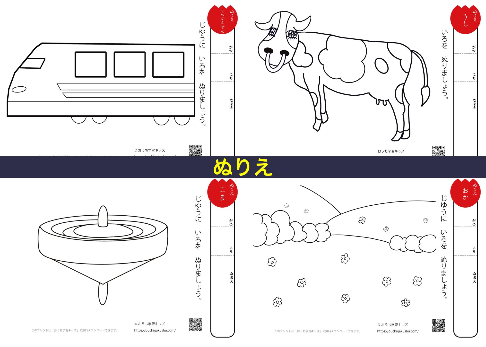 無料ぬりえプリント(乗り物・動物・おもちゃ・景色)