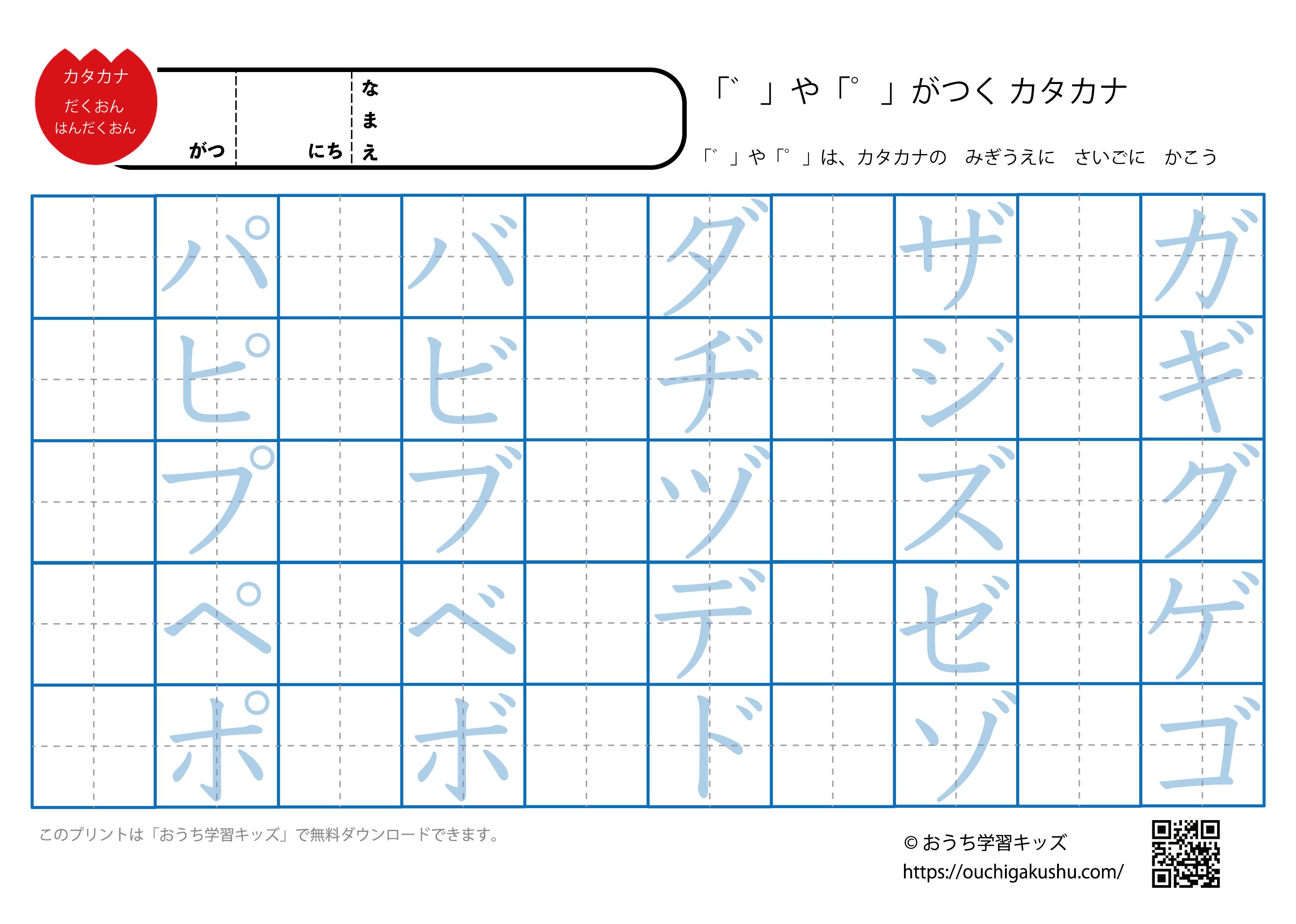 カタカナ練習プリント 濁音・半濁音1 なぞり書き(濃い文字)と空欄