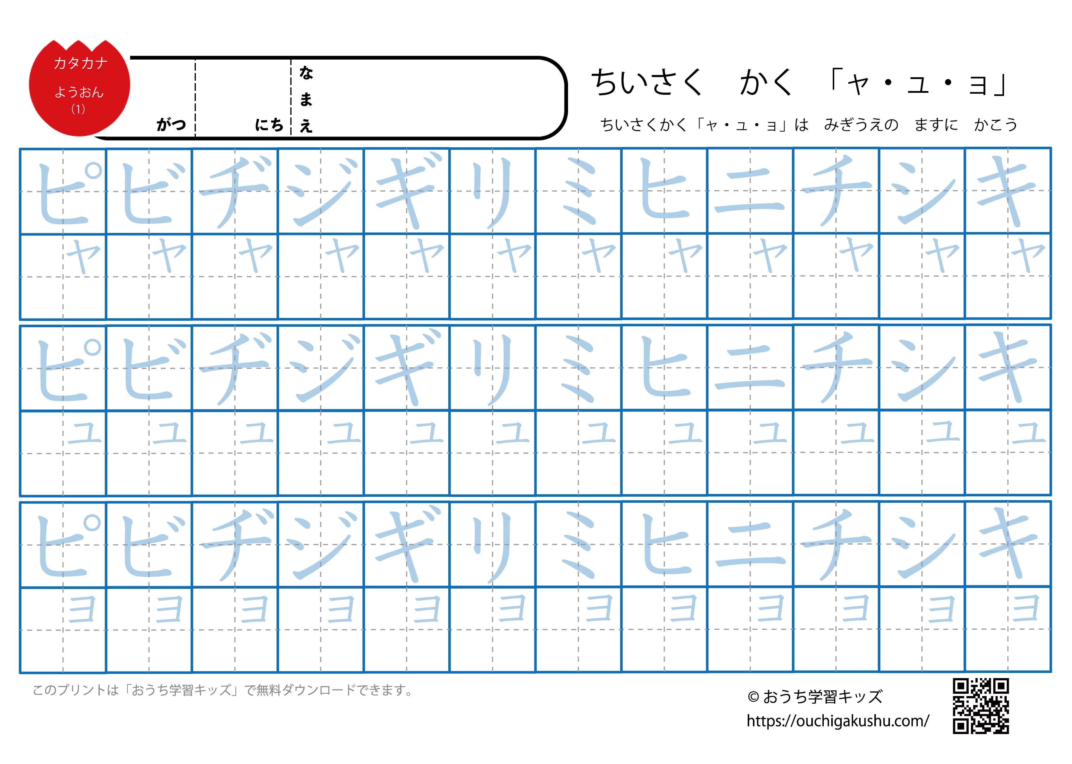 カタカナ練習プリント 拗音1(なぞり書き・濃い文字)