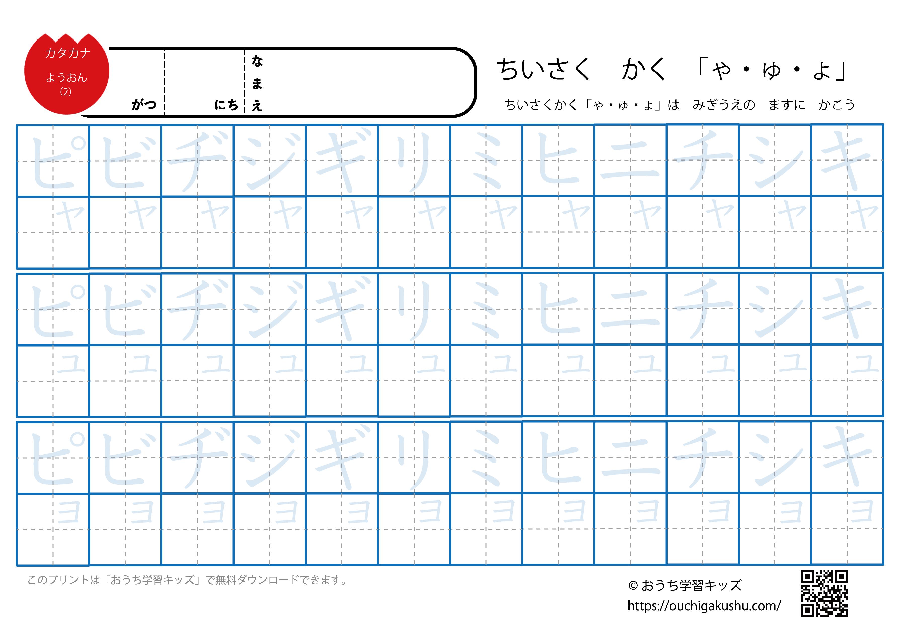 カタカナ練習プリント 拗音2(なぞり書き・薄い文字)