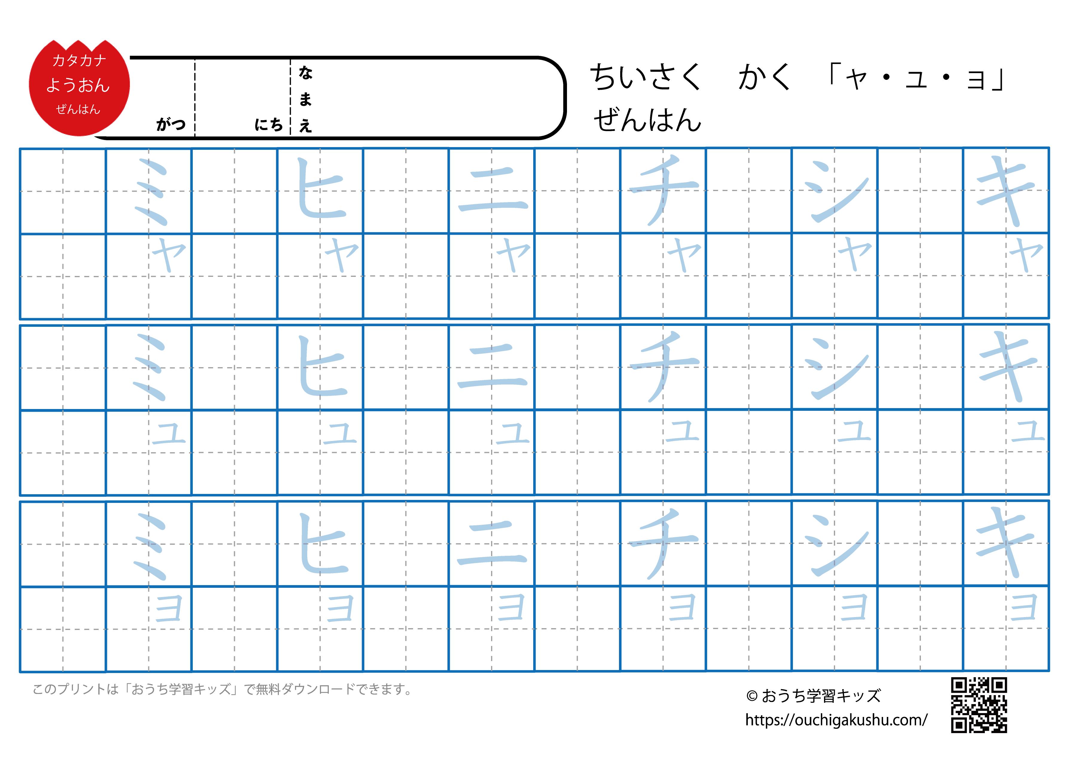 カタカナ練習プリント 拗音3・前半(なぞり書き・空欄)