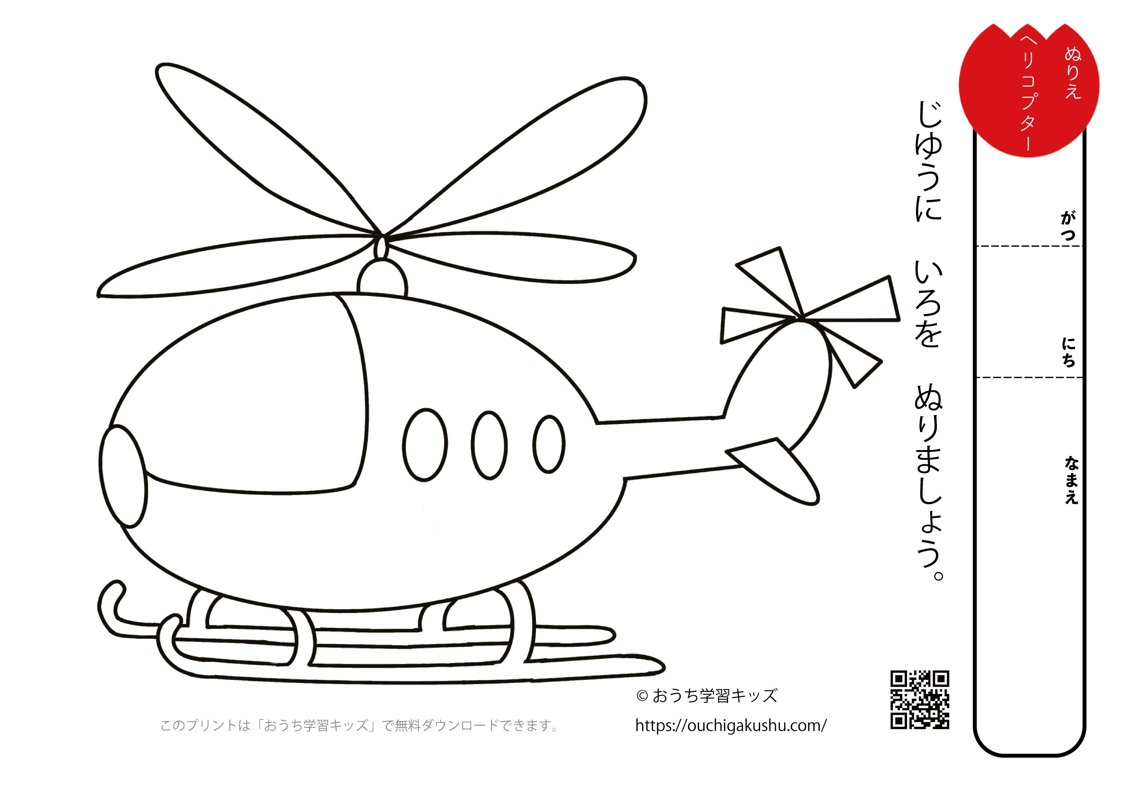 無料ぬりえプリント「ヘリコプター」