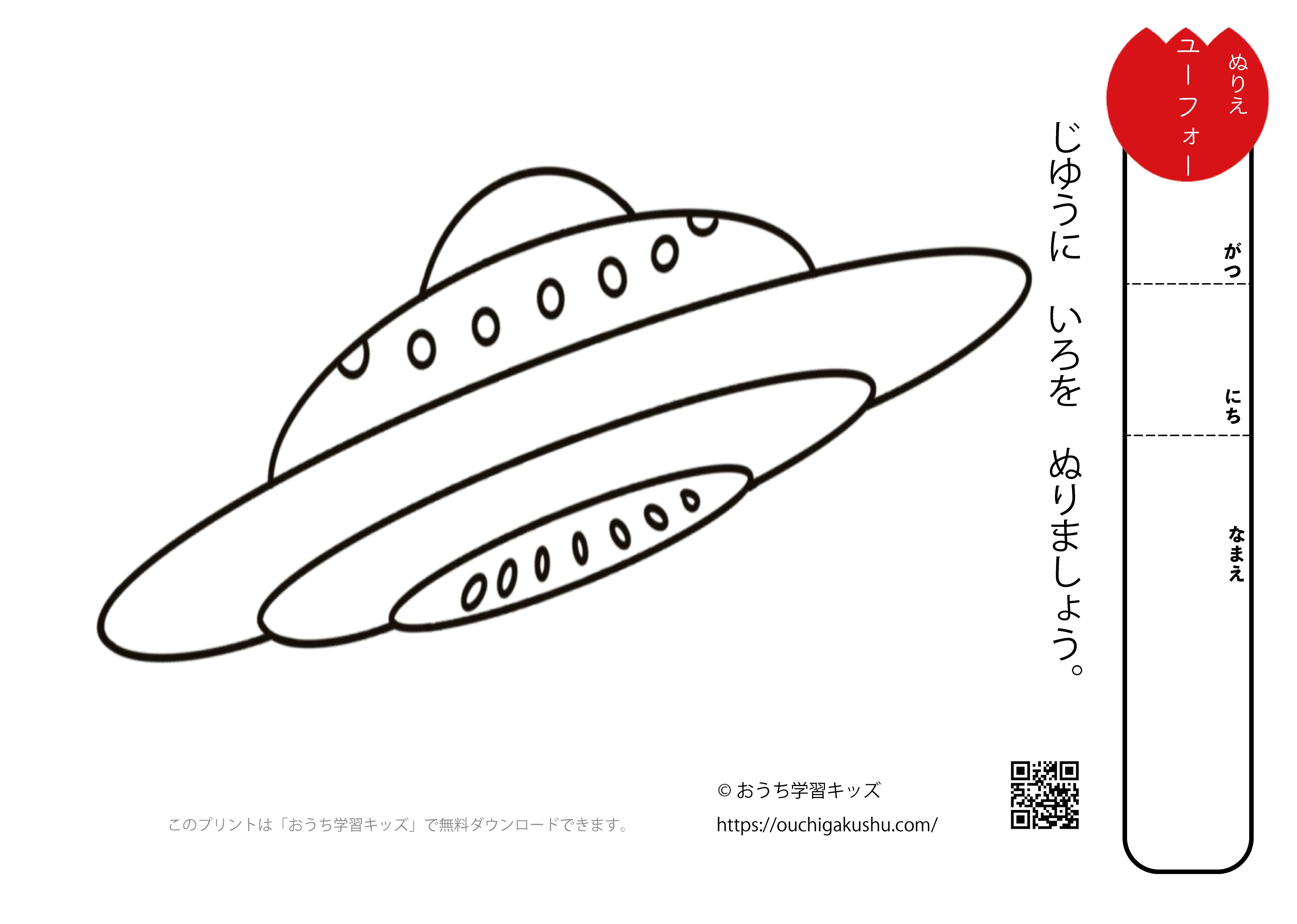 無料ぬりえプリント「UFO(ユーフォー)」