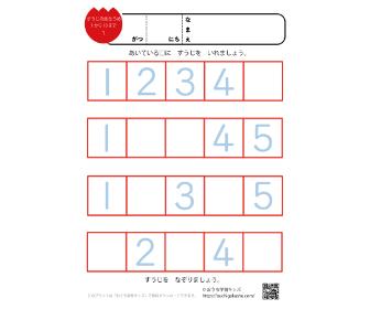 数字の穴埋め問題(1から10まで )1