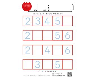 数字の穴埋め問題(1から10まで )2
