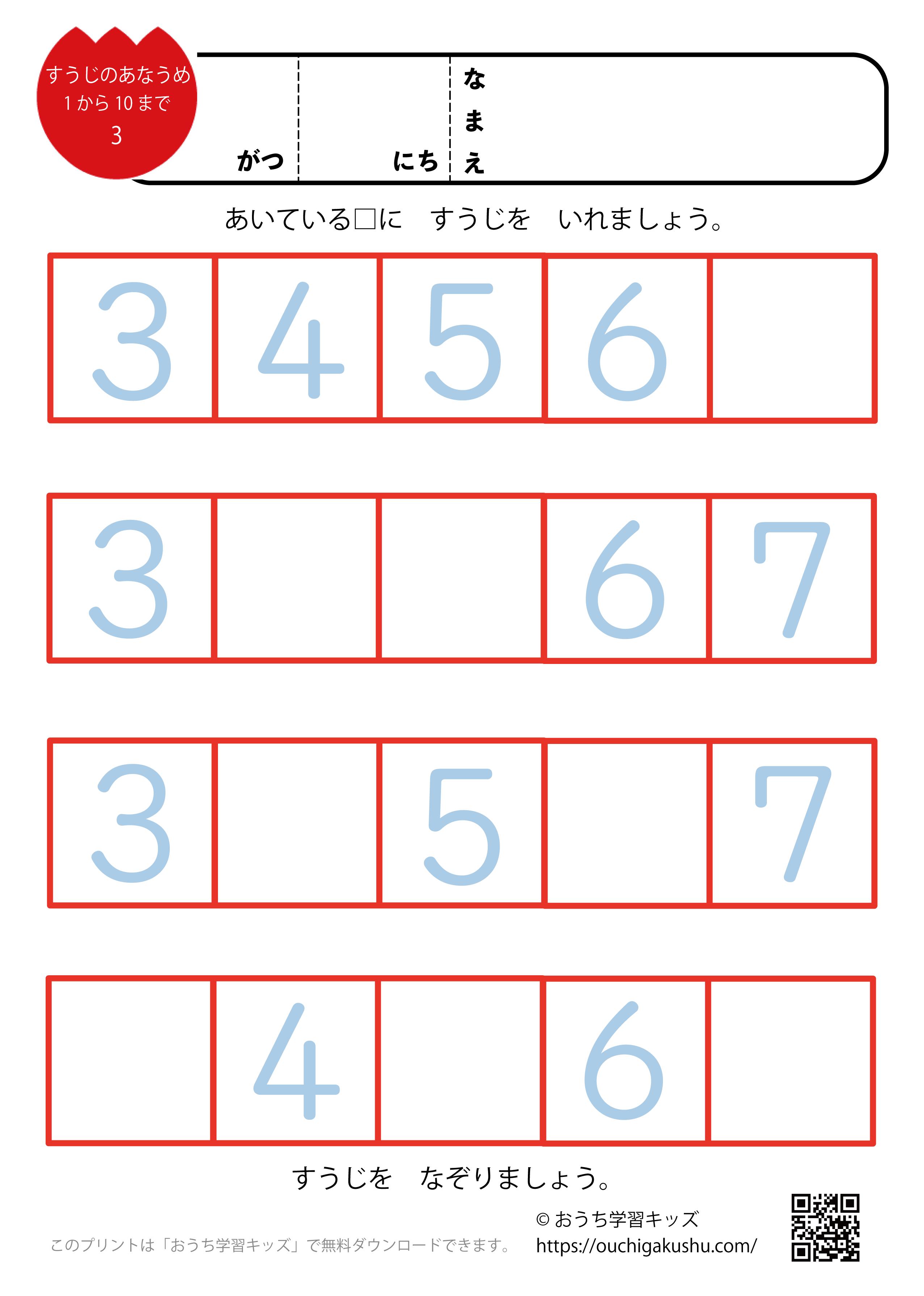 数字の穴埋め問題(1から10まで )3