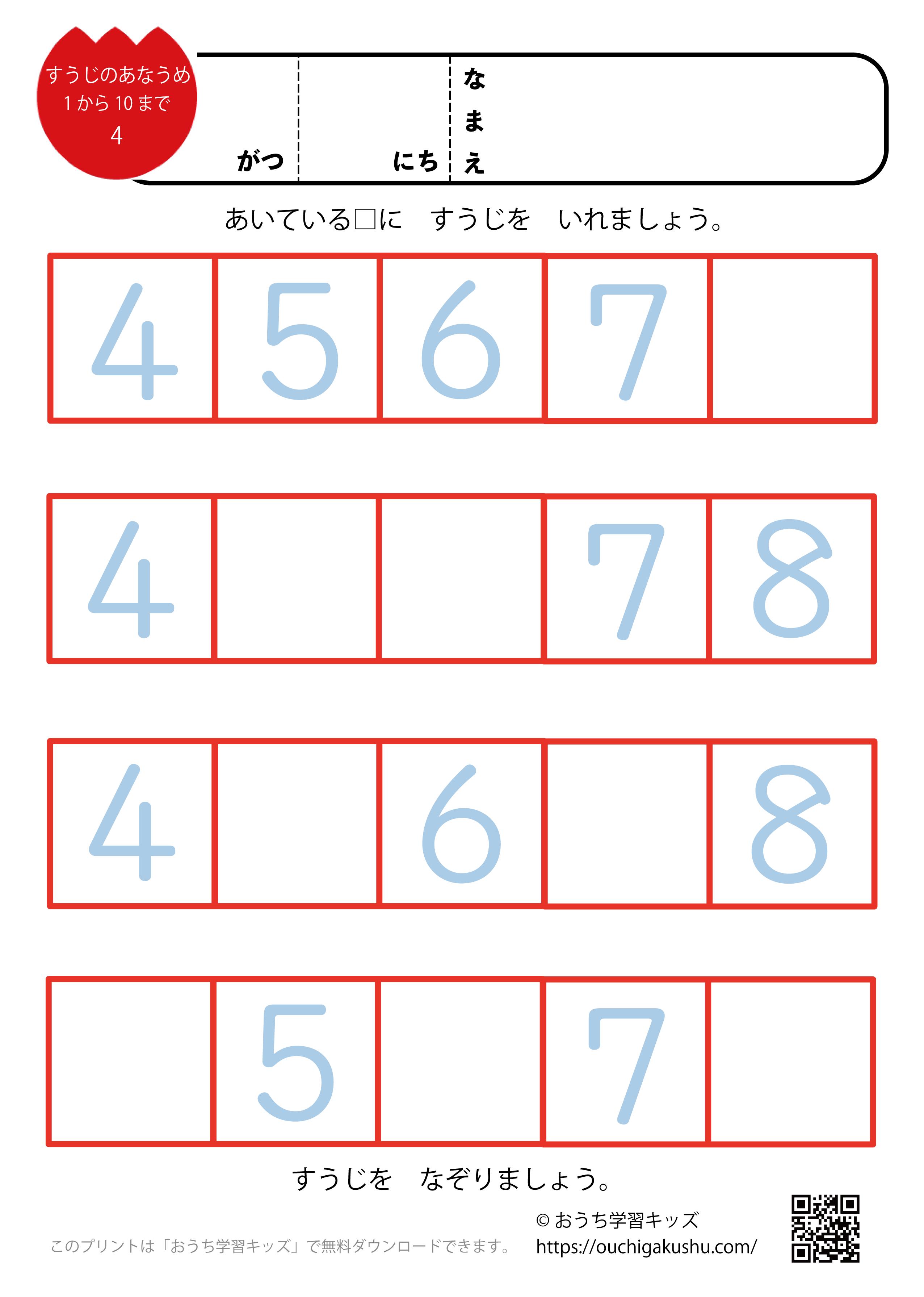 数字の穴埋め問題(1から10まで )4