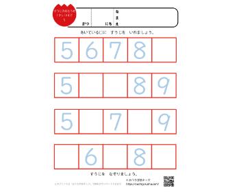 数字の穴埋め問題(1から10まで )5