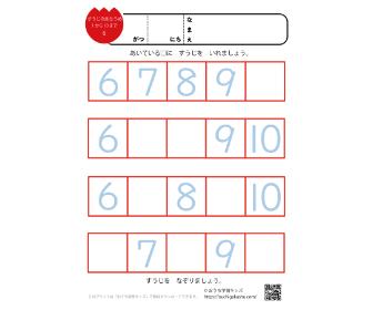 数字の穴埋め問題(1から10まで )6