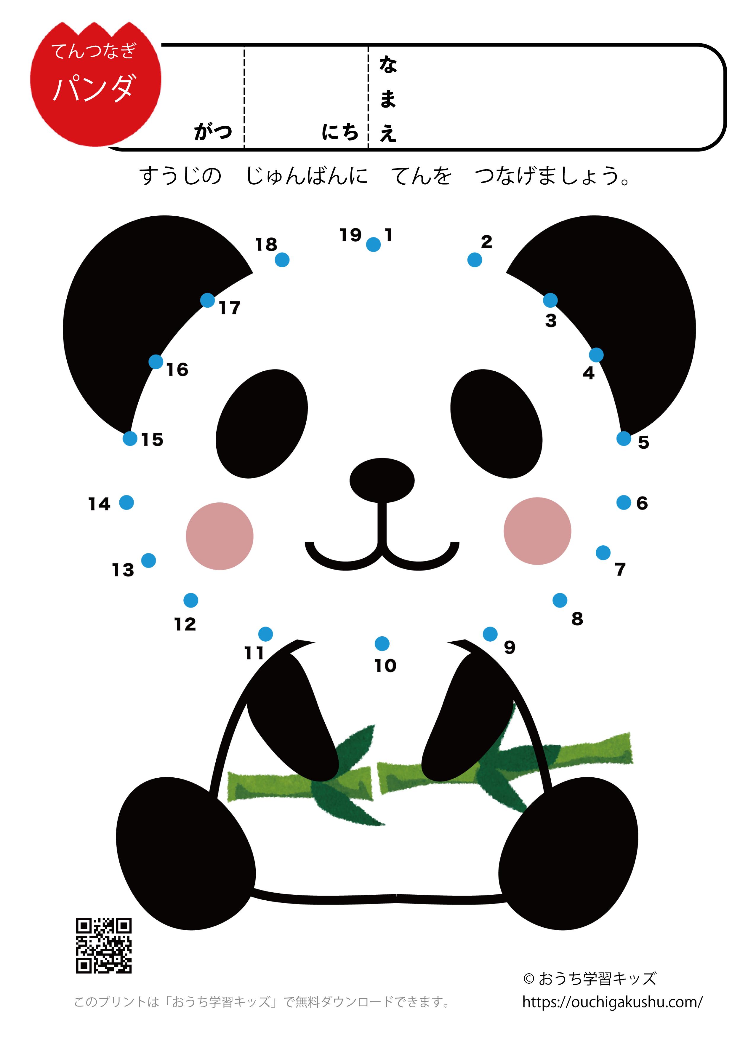 点つなぎ「パンダ」