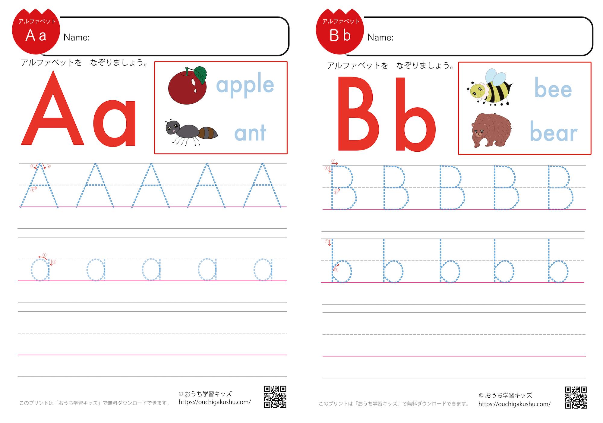 アルファベット練習プリント(一文字ずつ)