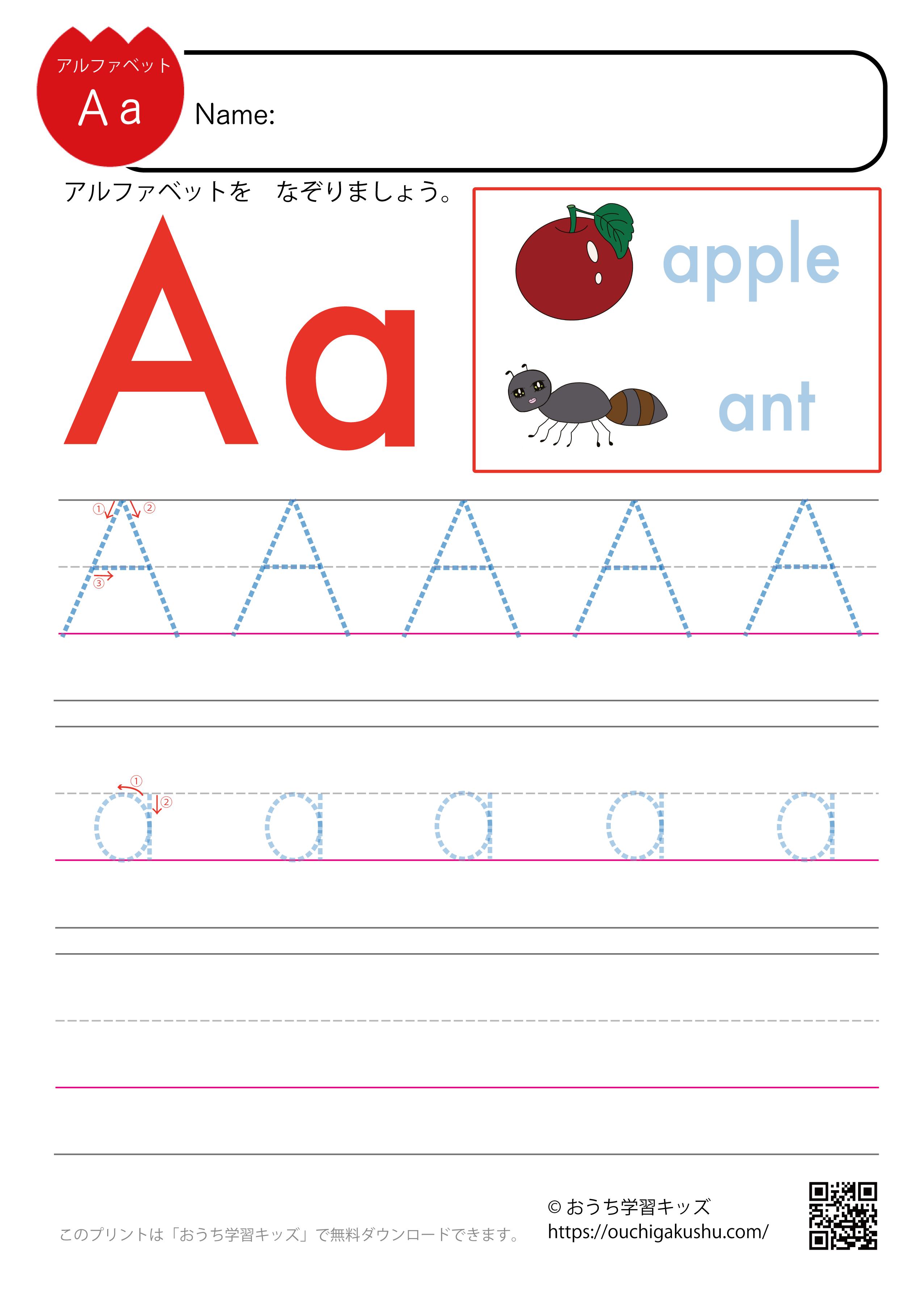 アルファベット練習プリント「A」