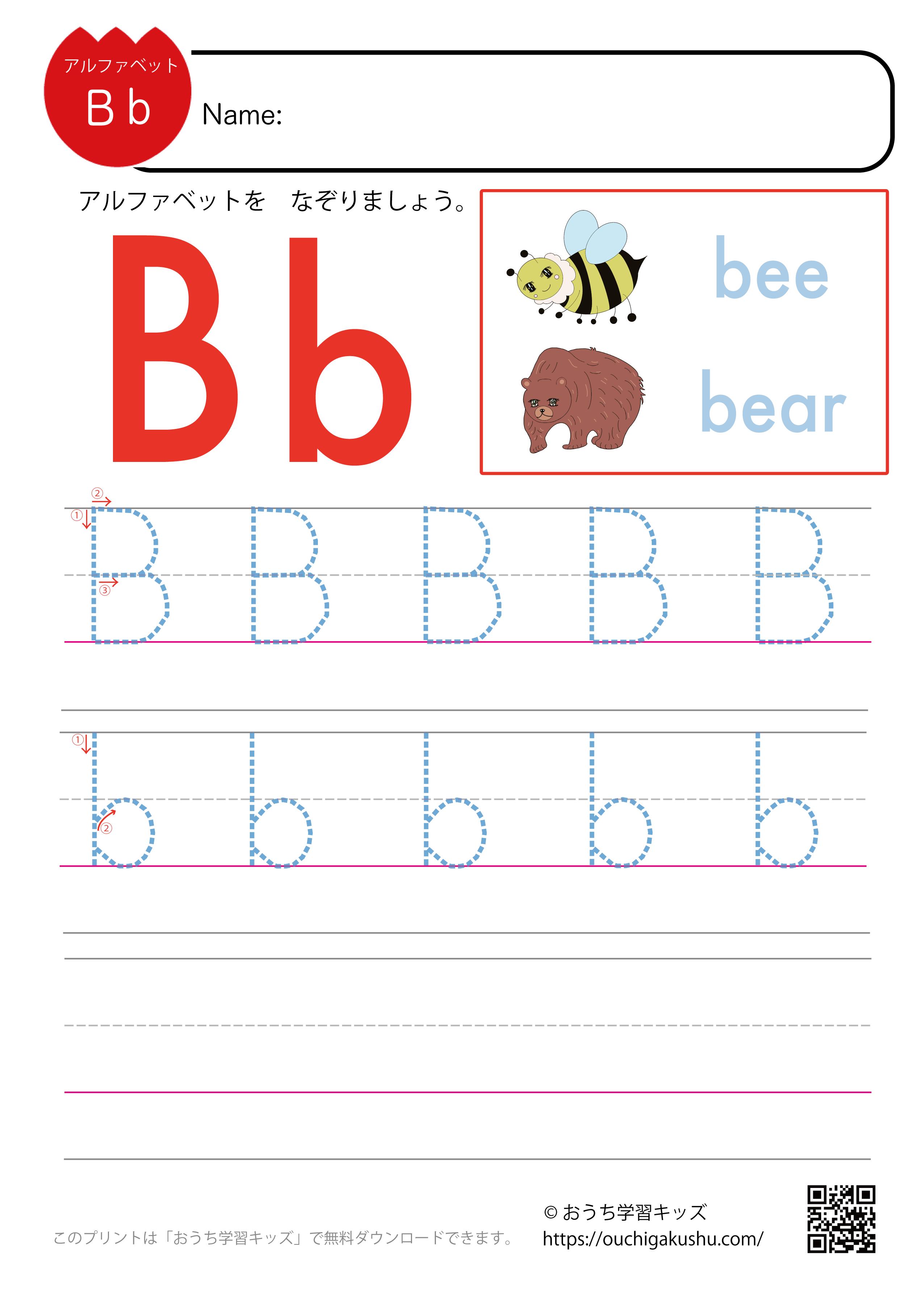 アルファベット練習プリント「B」