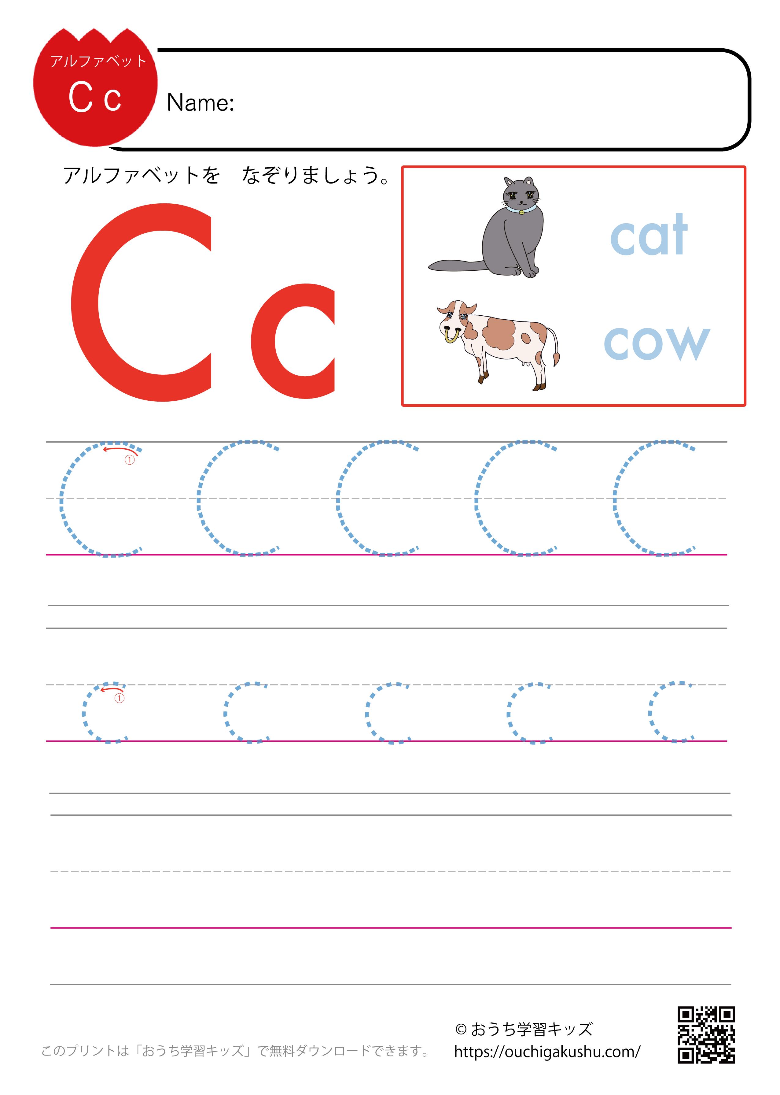 アルファベット練習プリント「C」