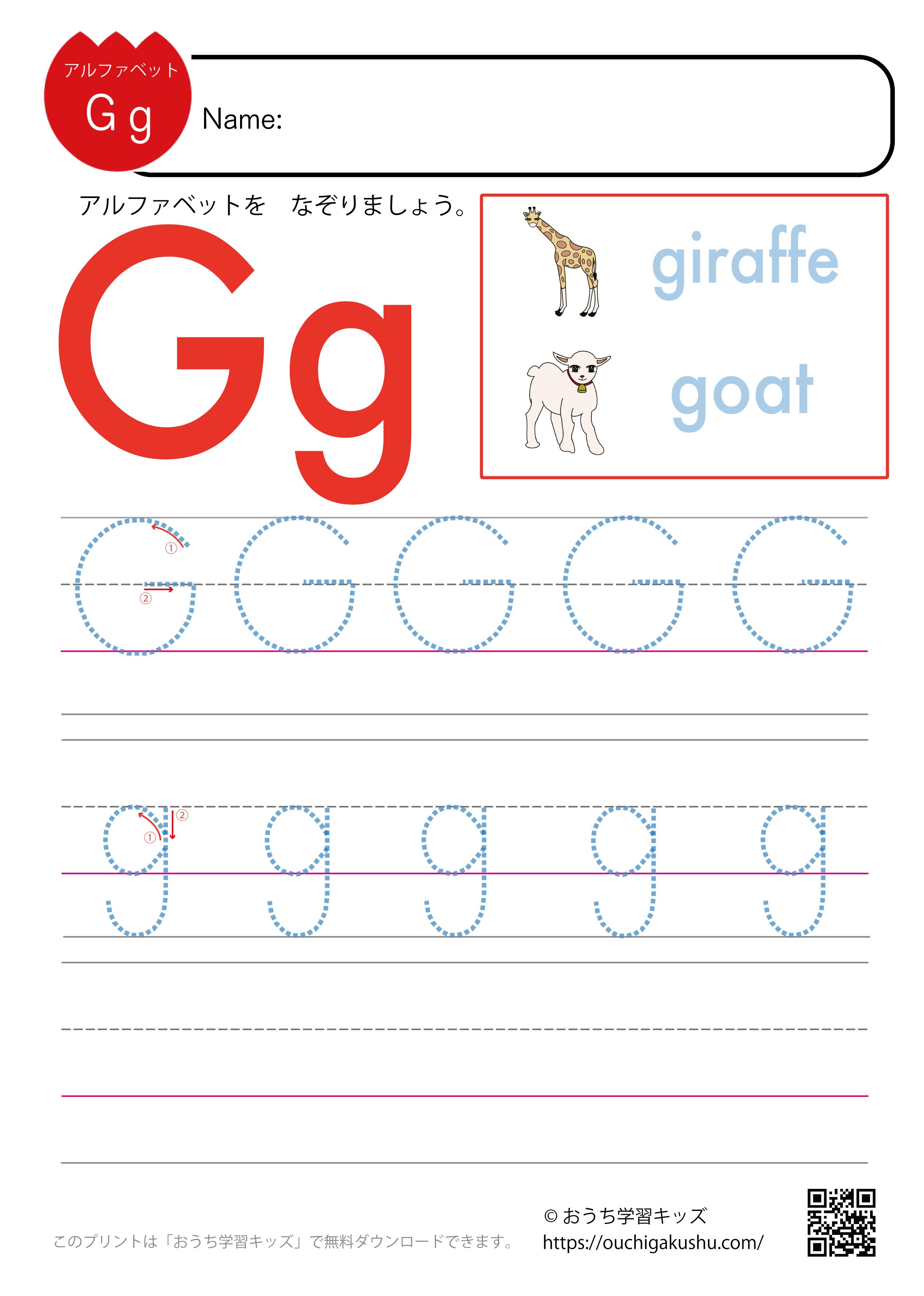 アルファベット練習プリント「G」