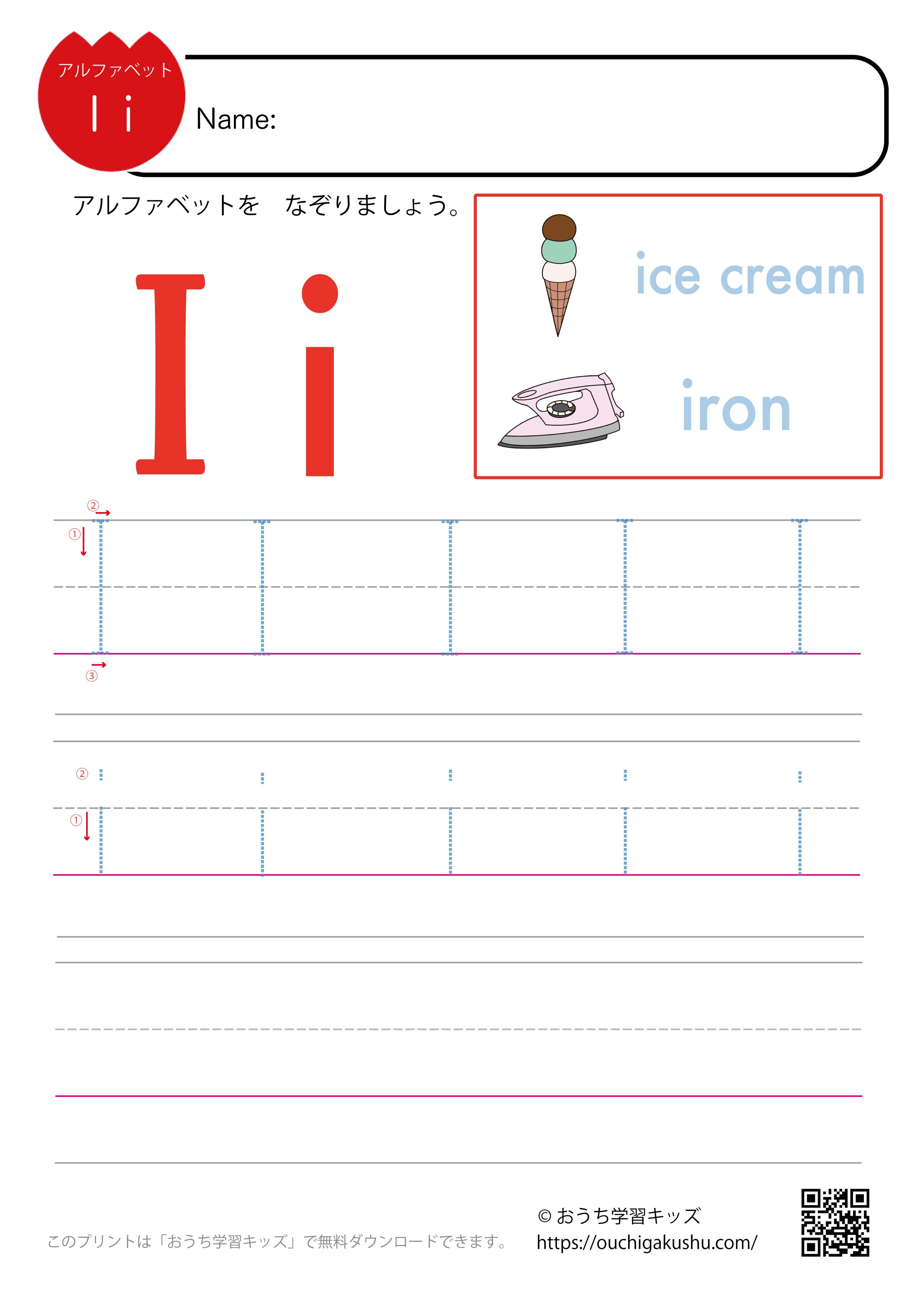 アルファベット練習プリント「I」