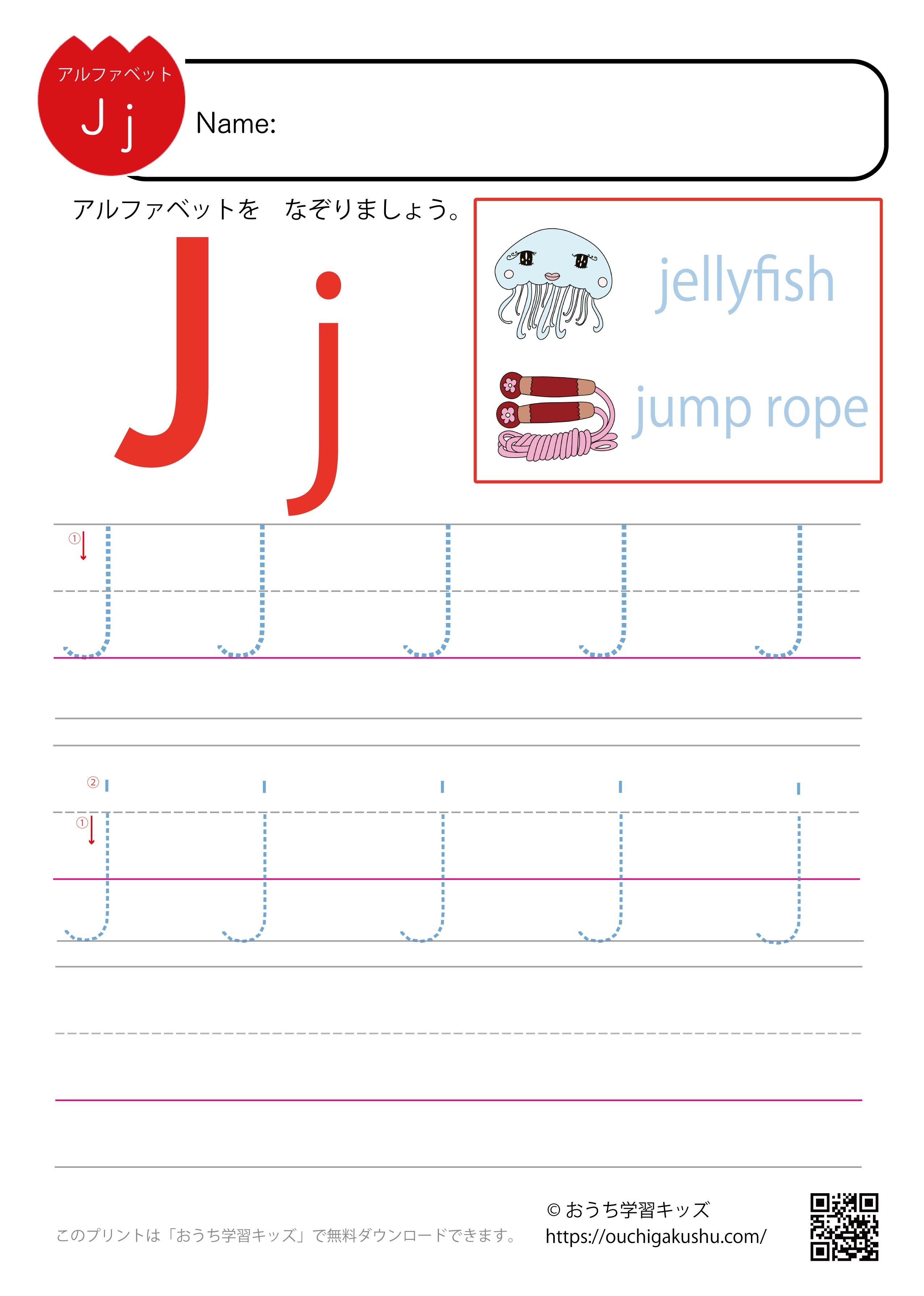 アルファベット練習プリント「J」