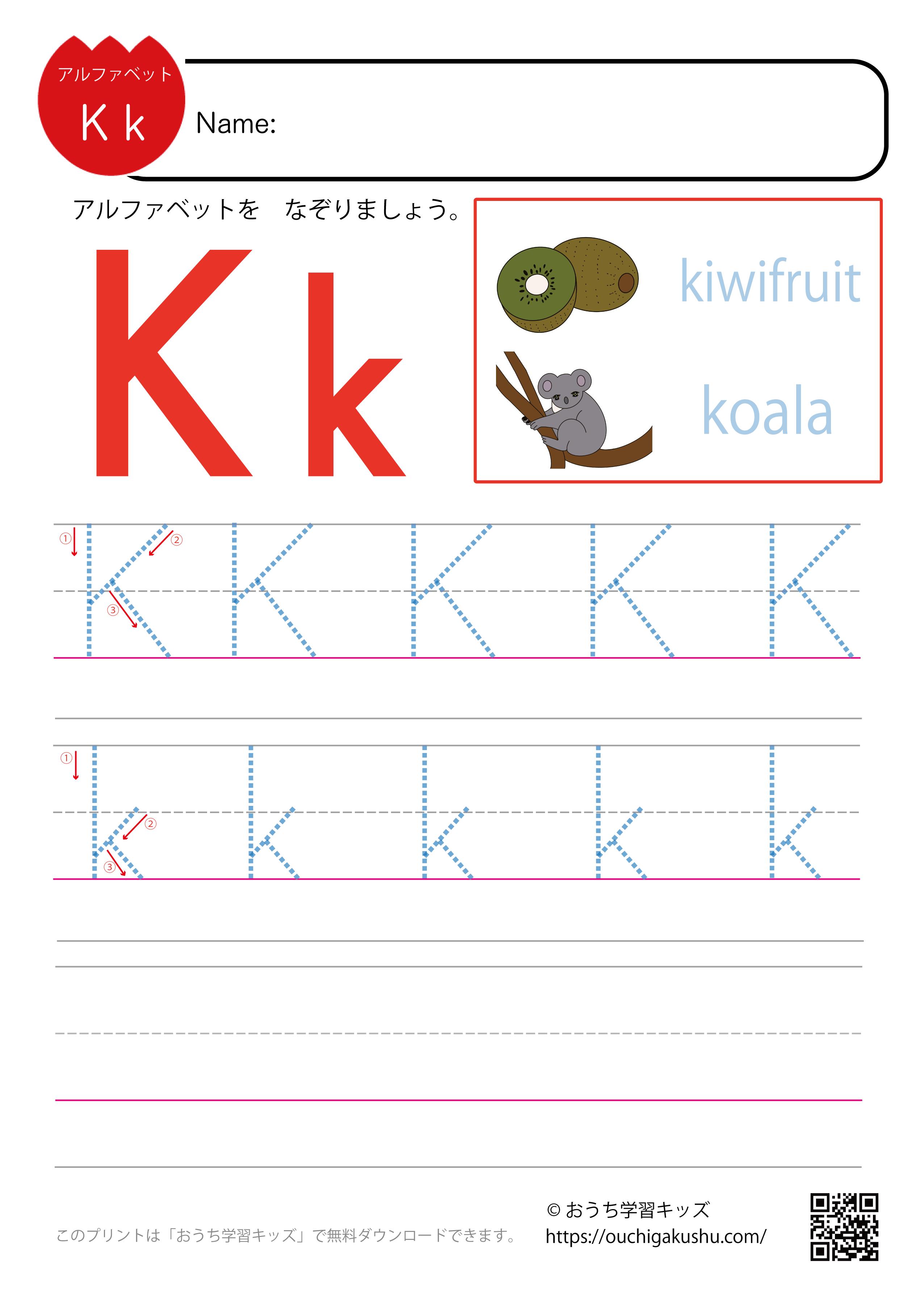 アルファベット練習プリント「K」