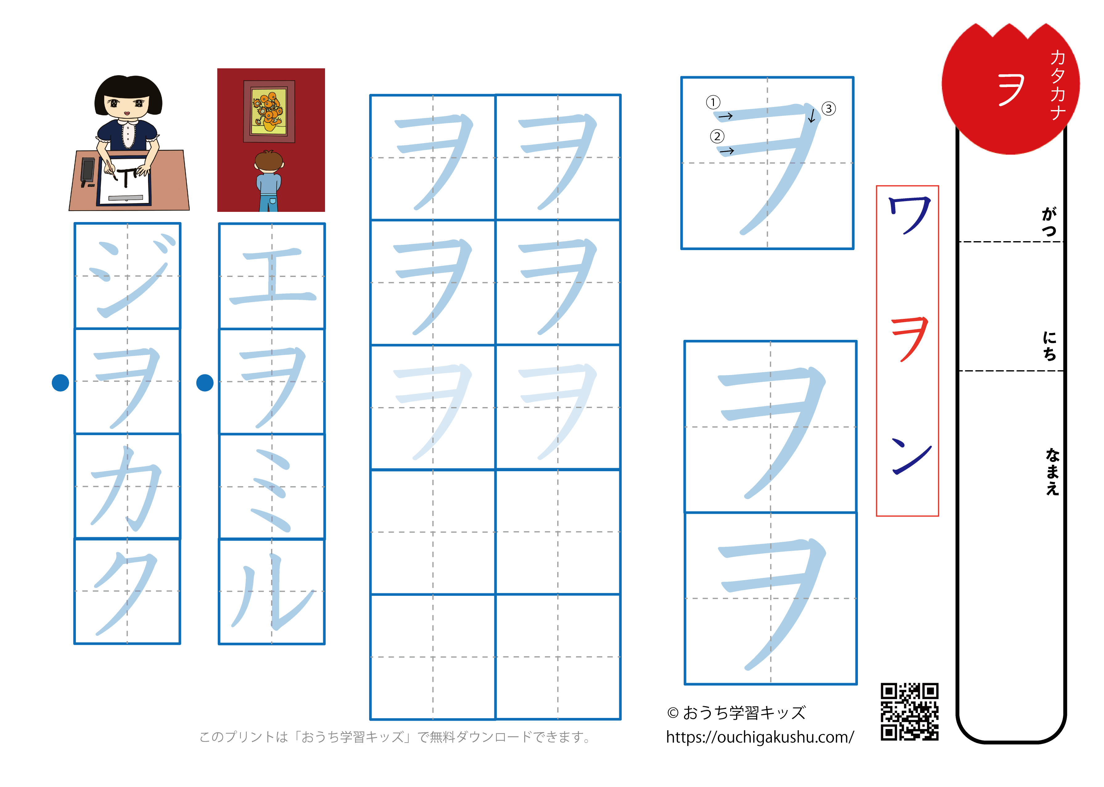 カタカナ練習プリント「ヲ」