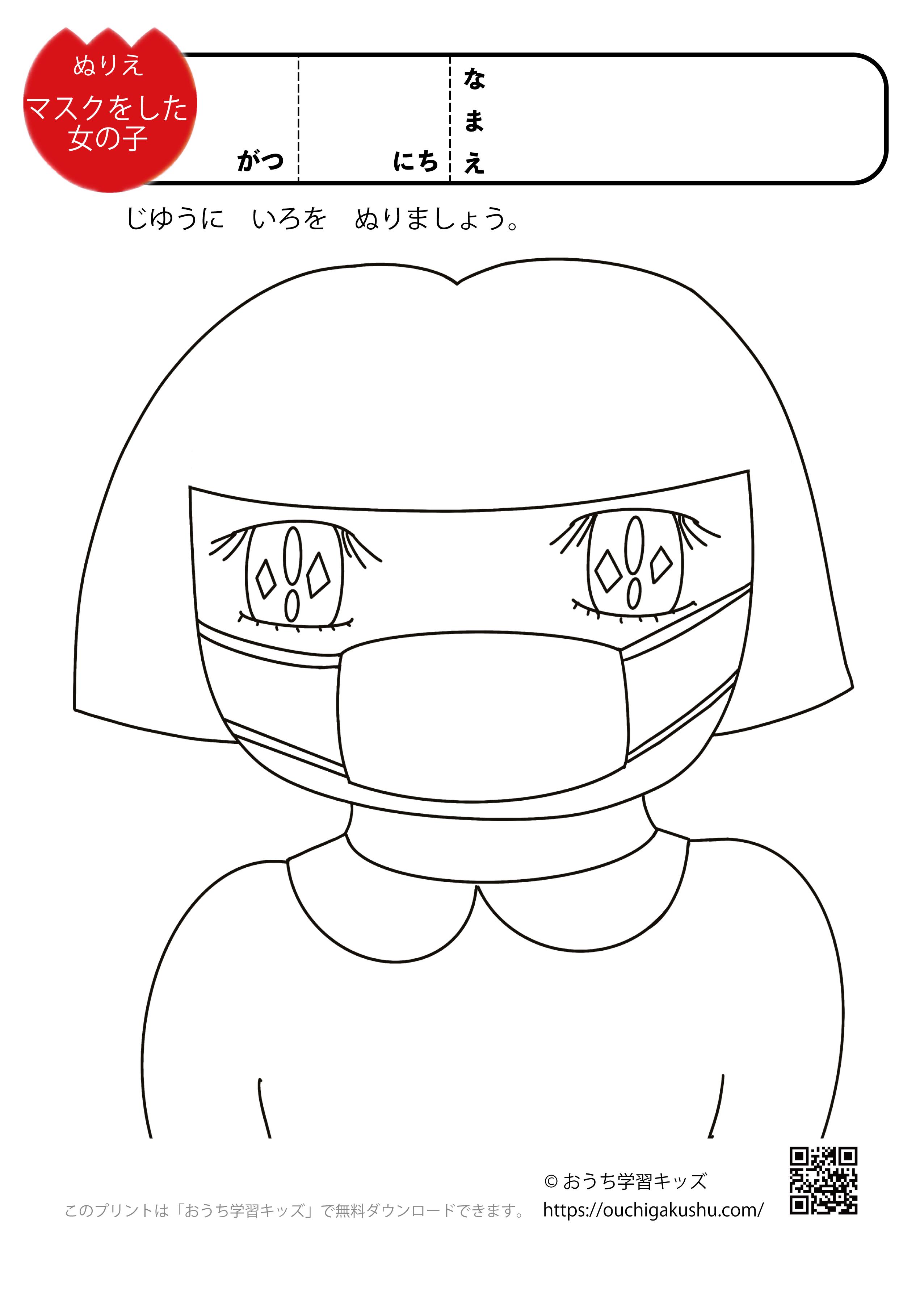 無料ぬりえプリント「マスクをした女の子」