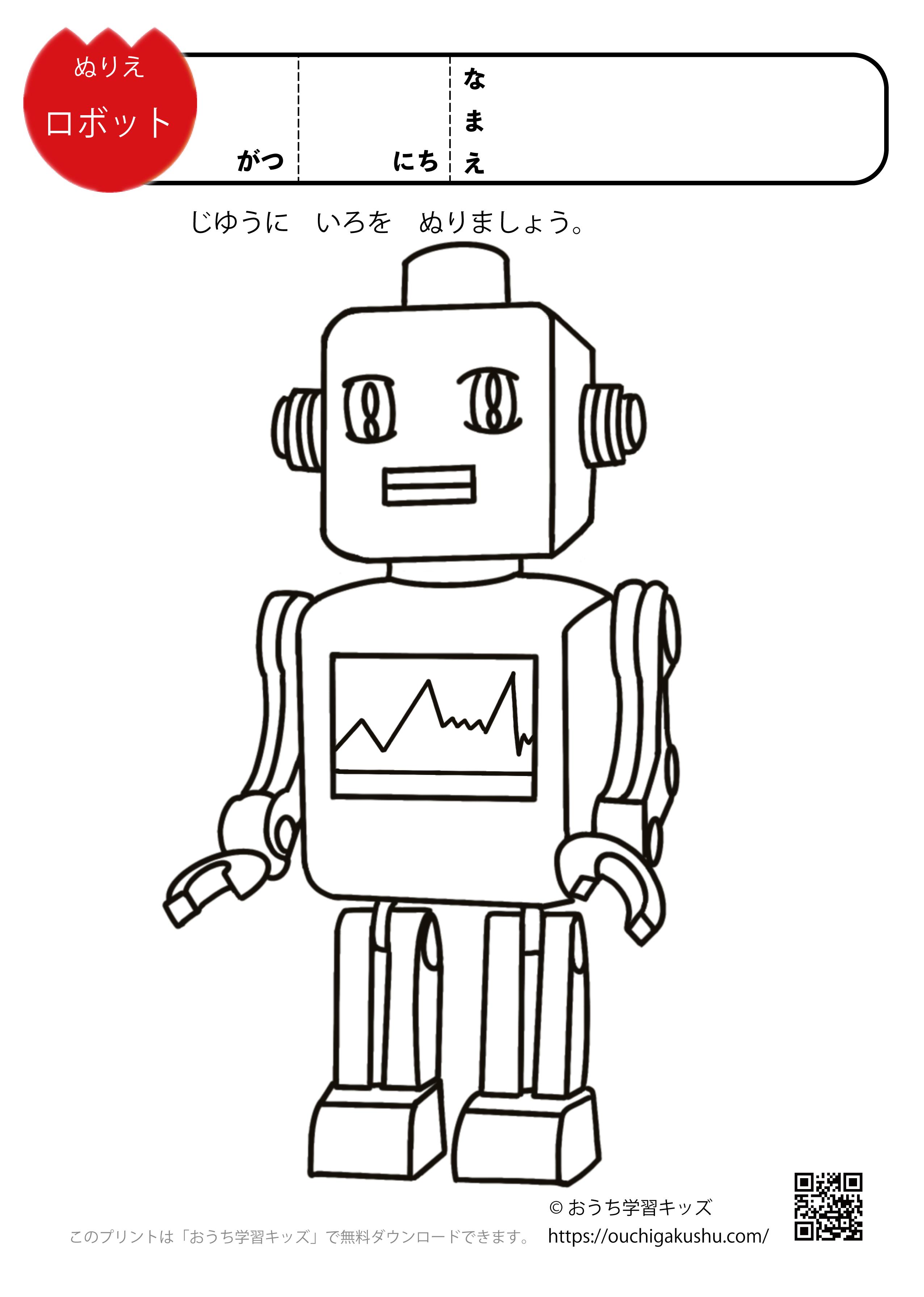 無料ぬりえプリント「ロボットのおもちゃ」