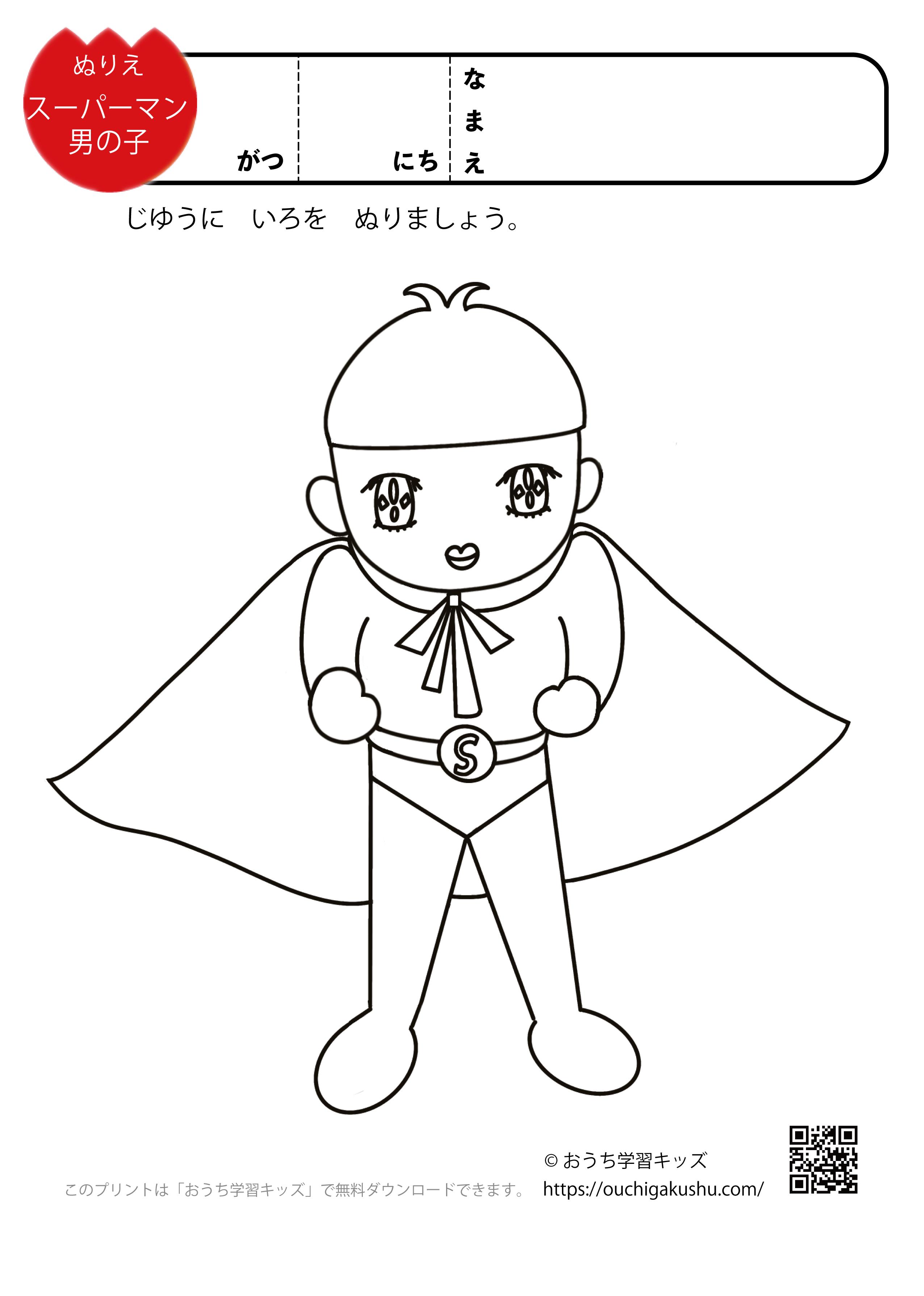 無料ぬりえプリント「スーパーマン(ヒーロー)になりきる男の子」