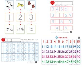 数字・数の練習プリント