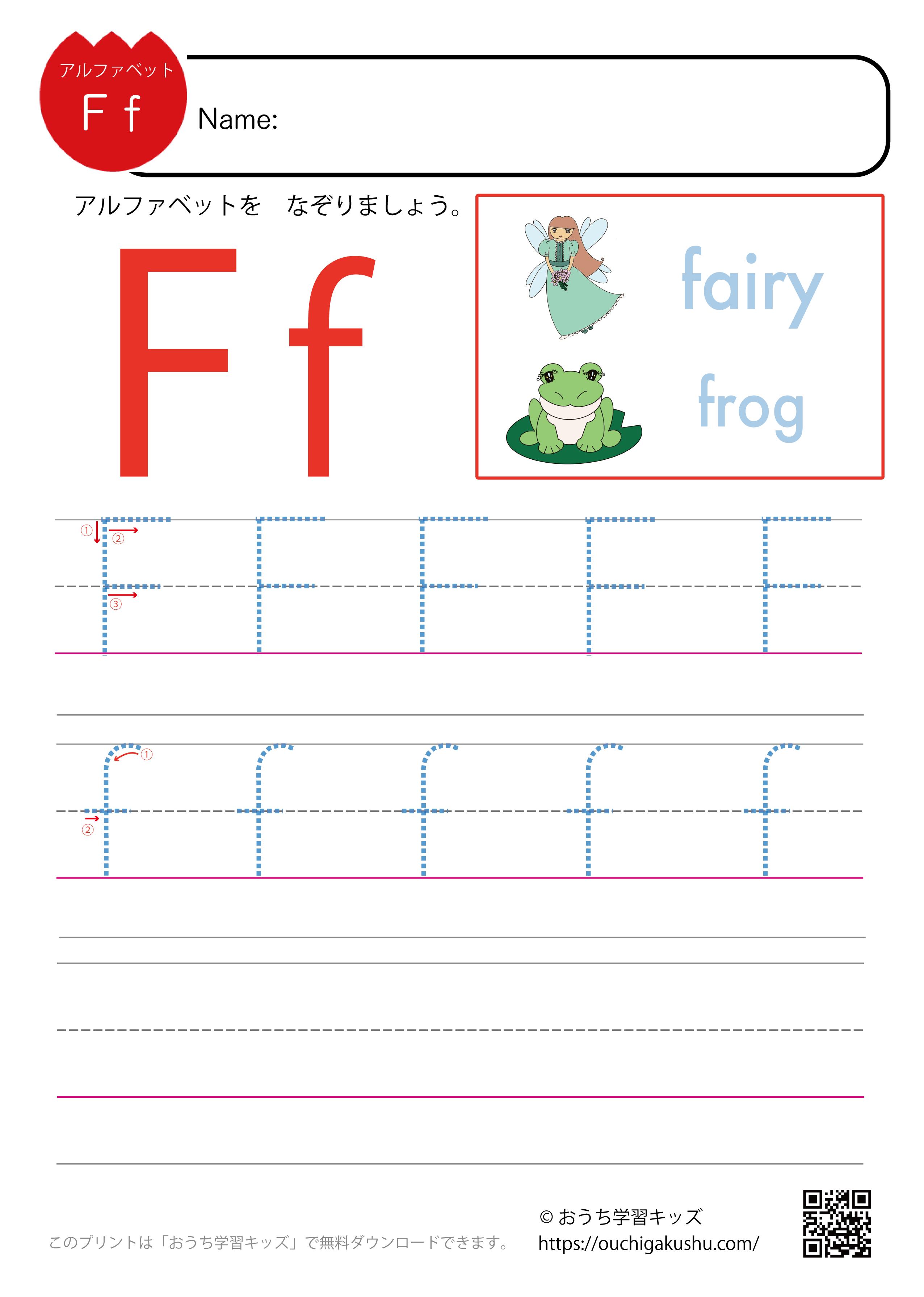 アルファベット練習プリント「F」