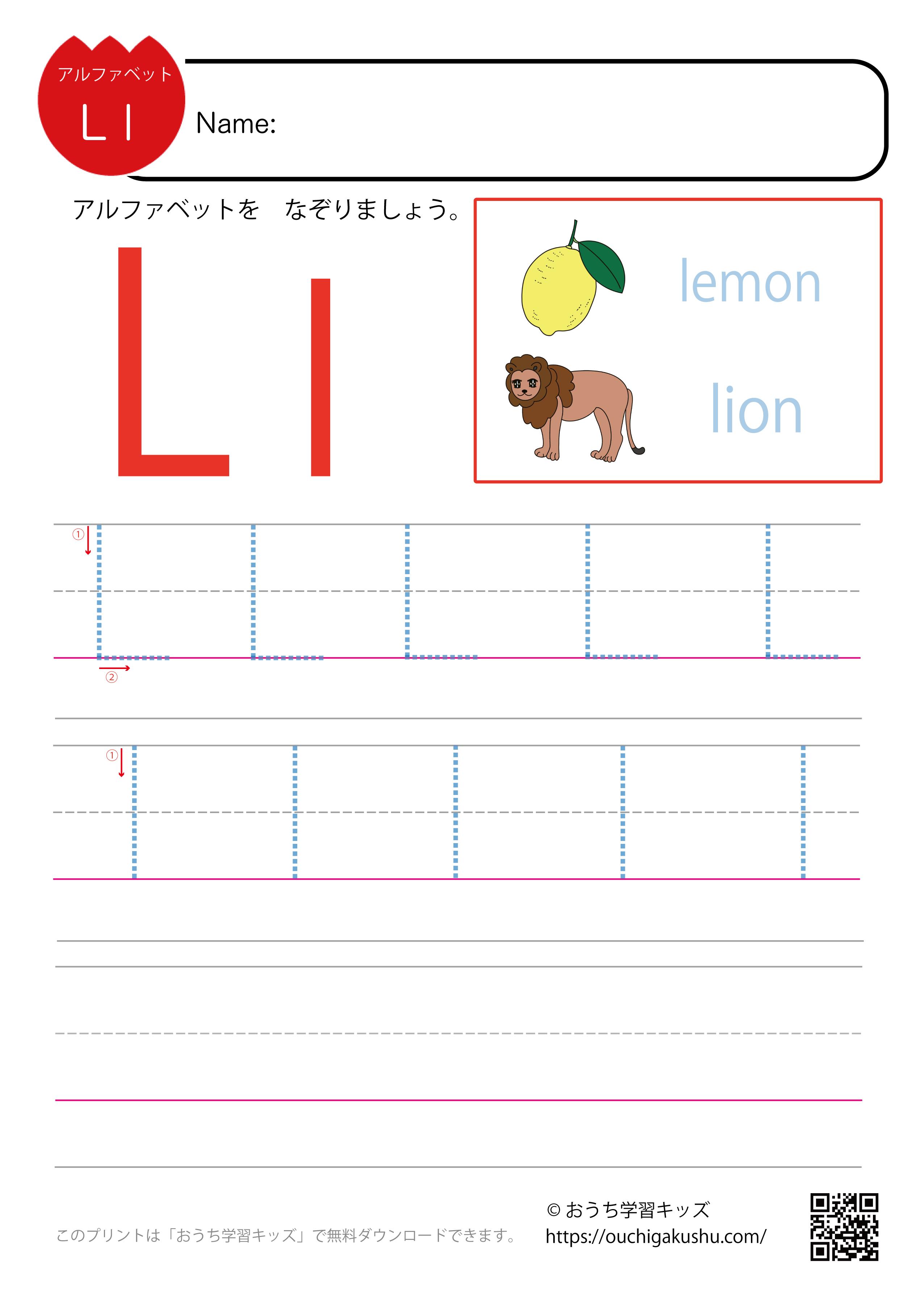 アルファベット練習プリント「L」
