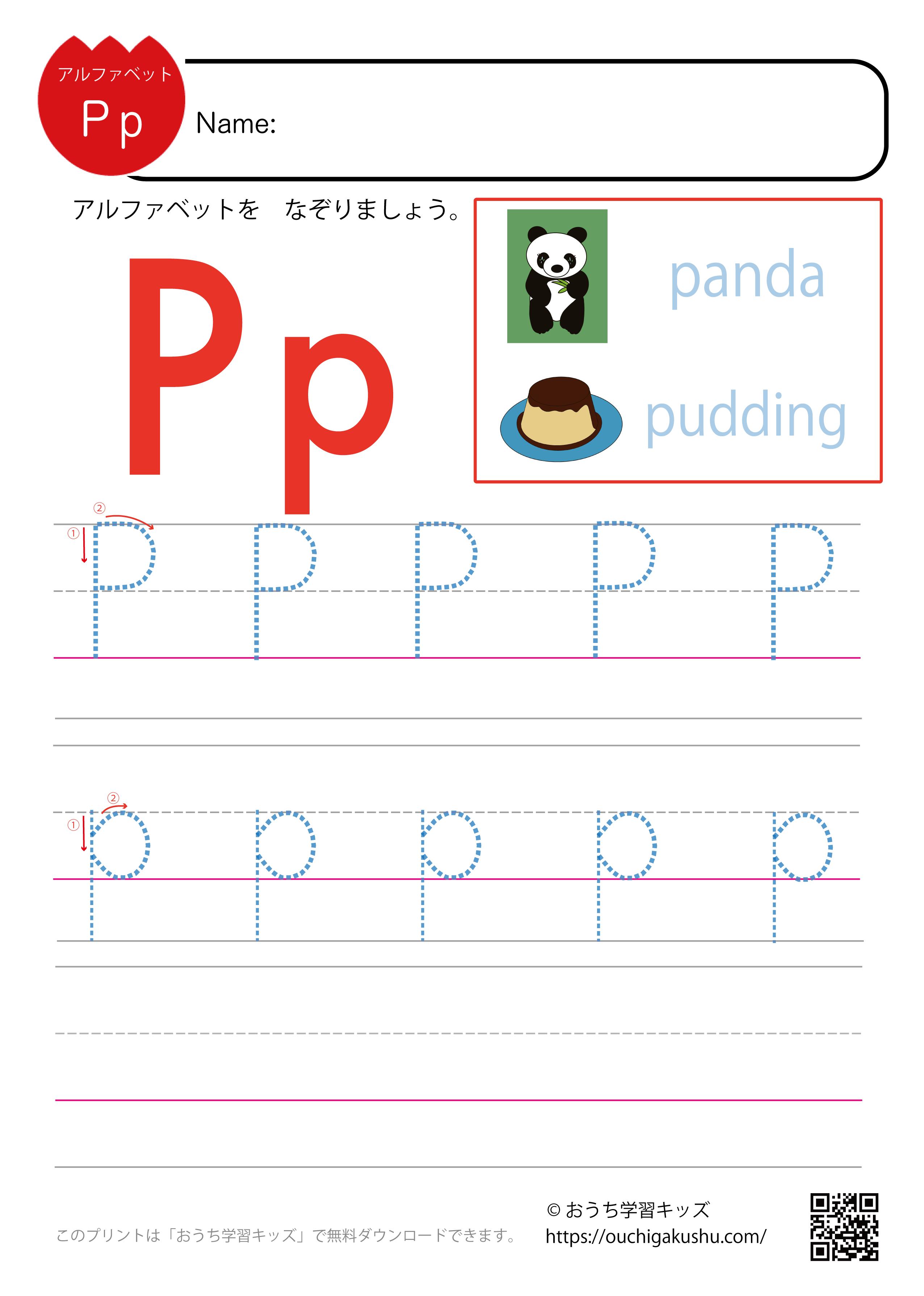 アルファベット練習プリント「P」