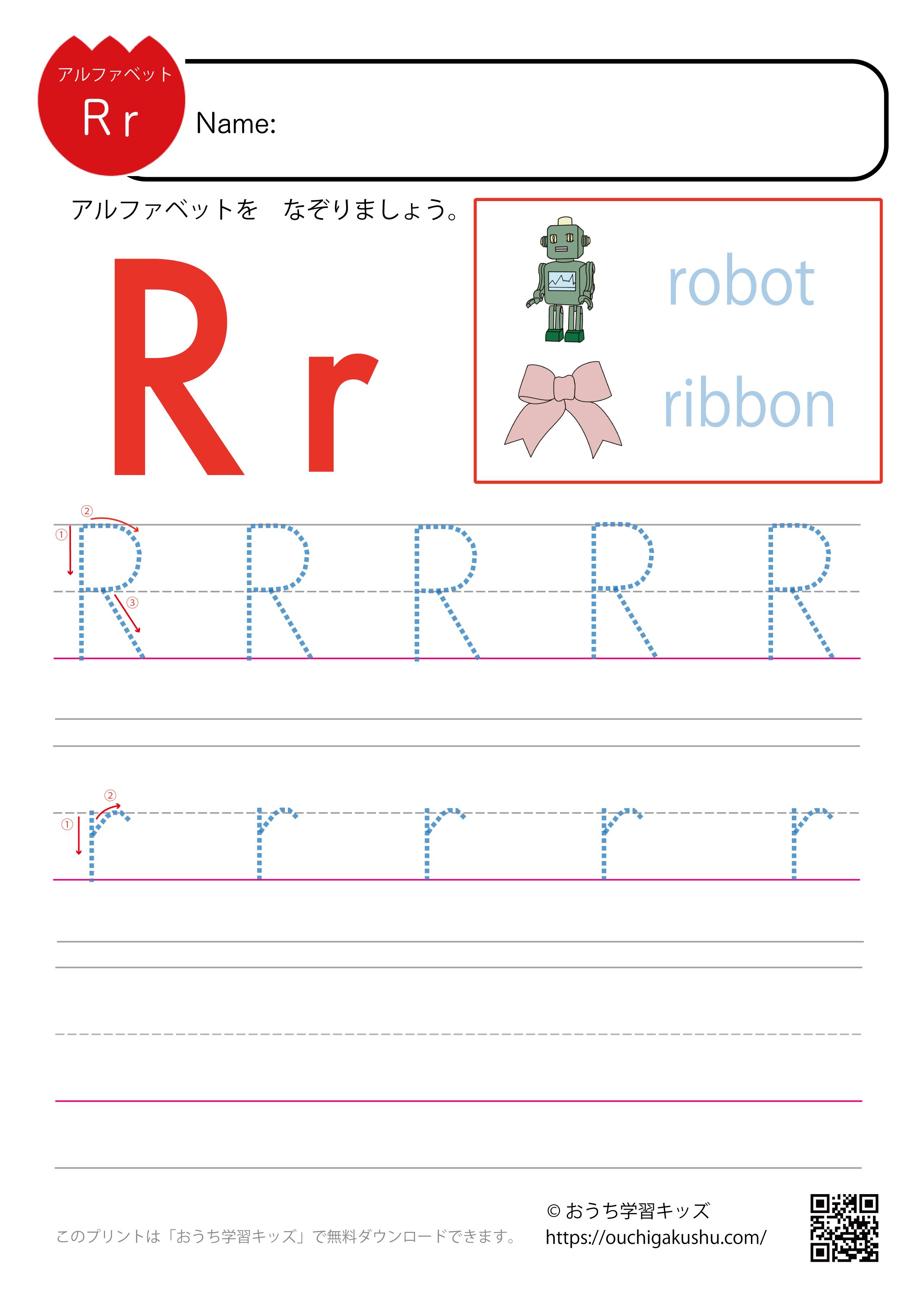 アルファベット練習プリント「R」