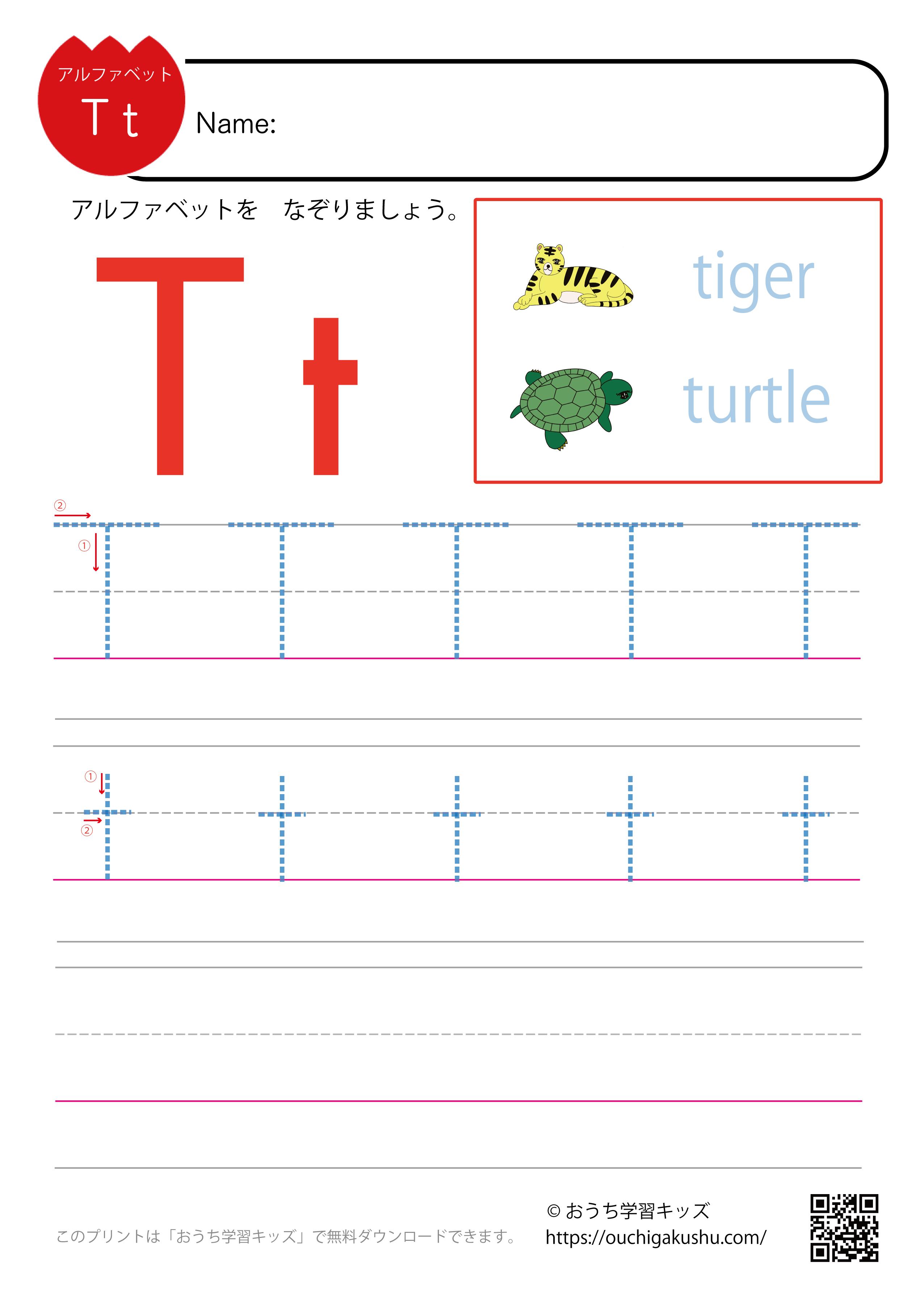 アルファベット練習プリント「T」