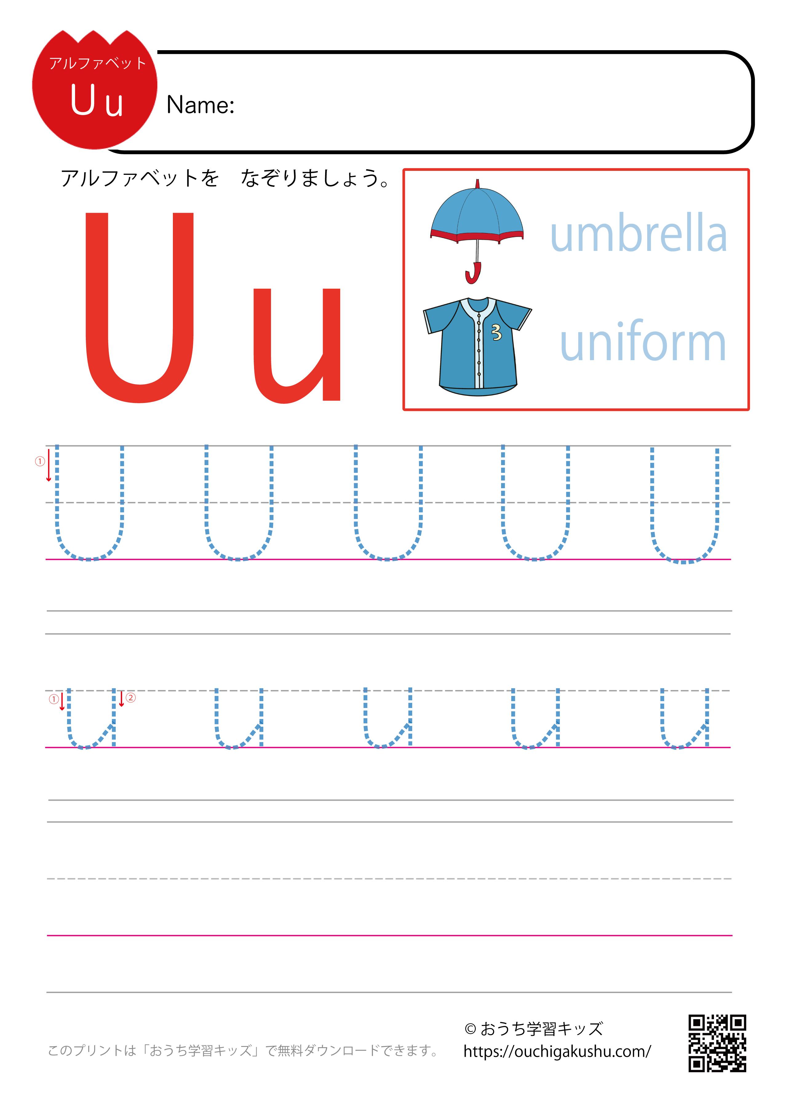 アルファベット練習プリント「U」