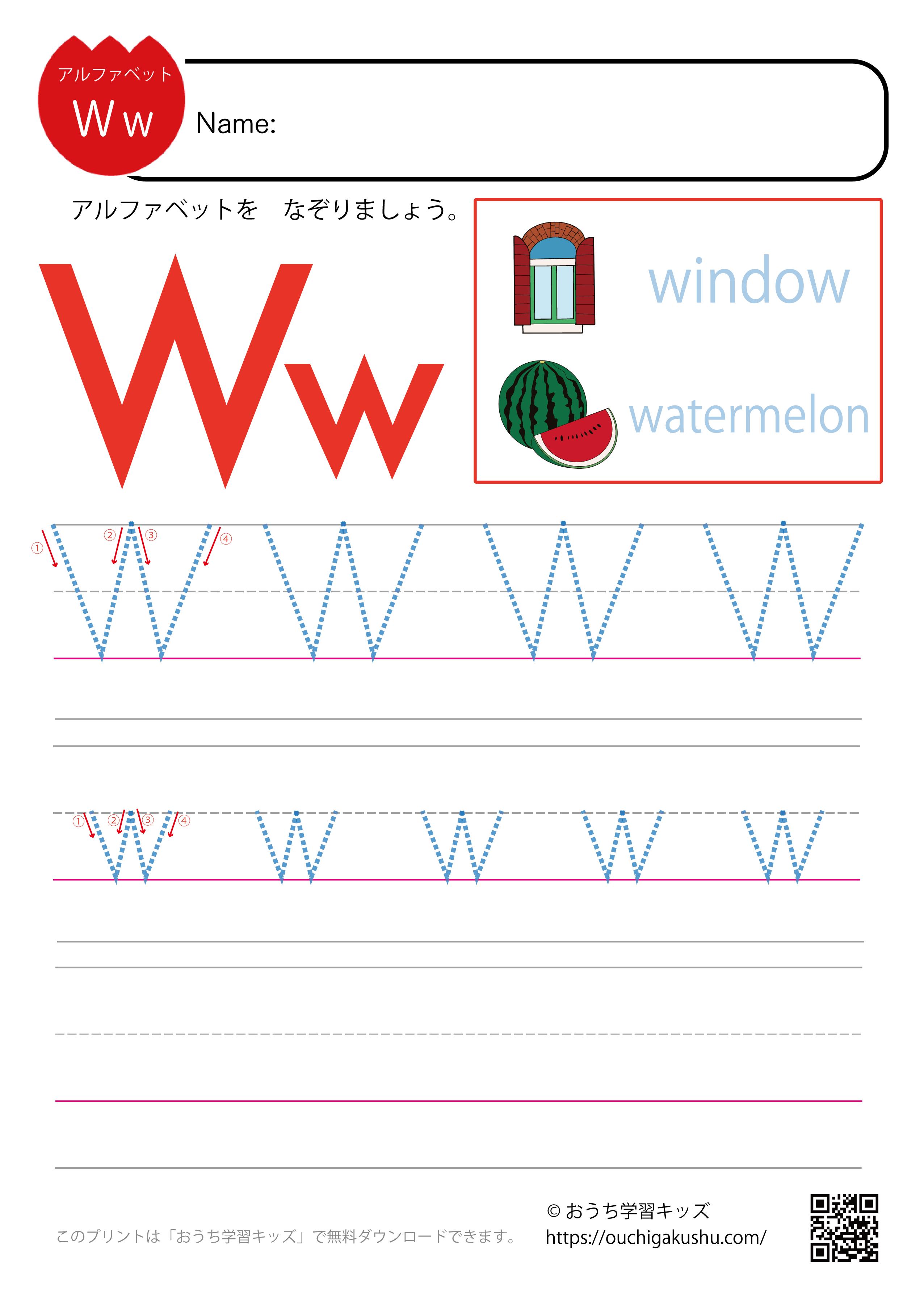 アルファベット練習プリント「W」