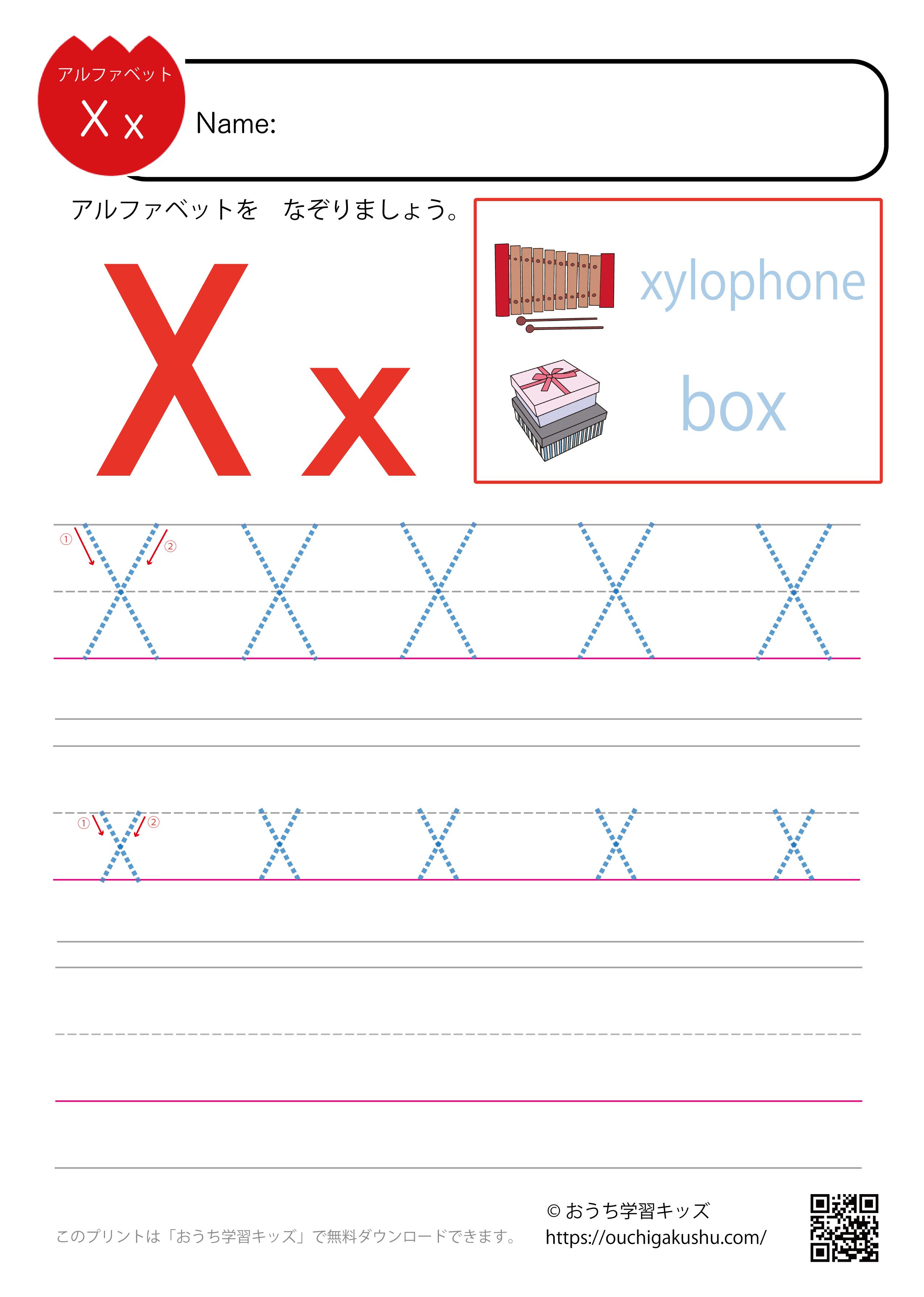 アルファベット練習プリント「X」