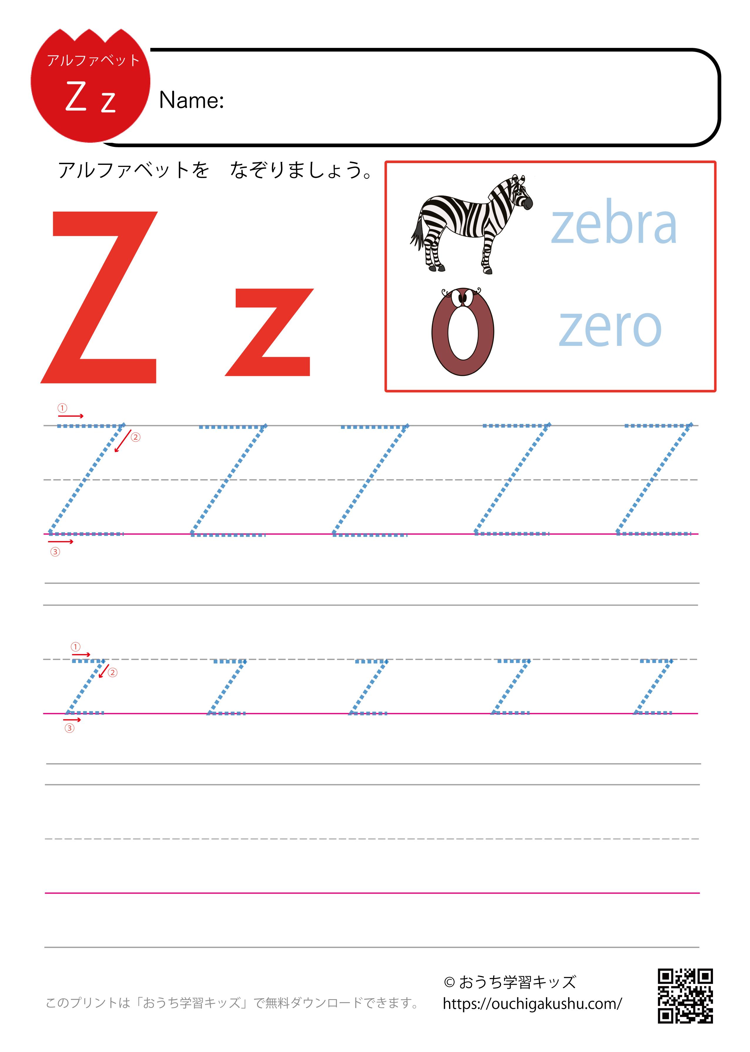 アルファベット練習プリント「Z」
