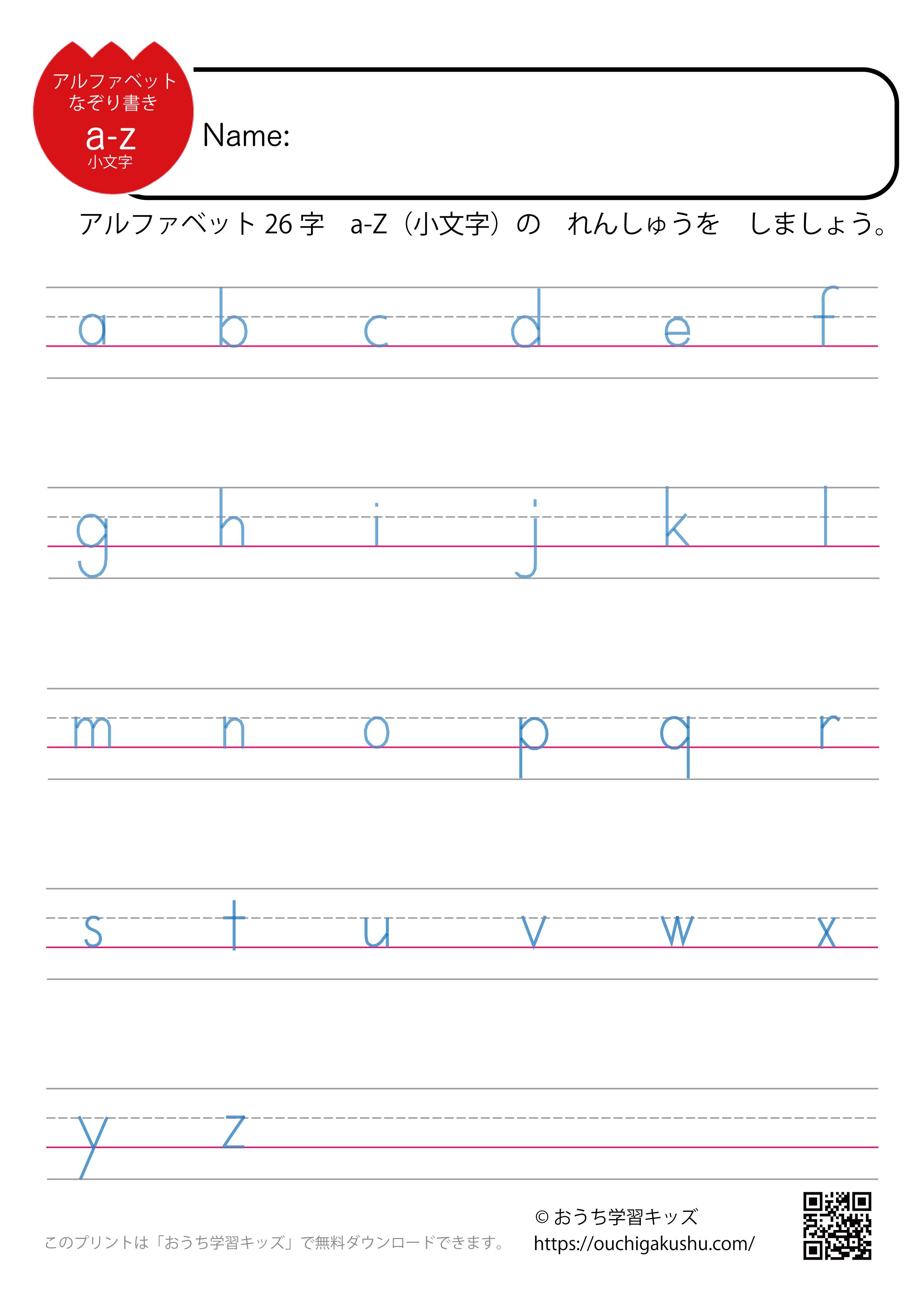 アルファベット練習プリント・26字なぞり書き(小文字)