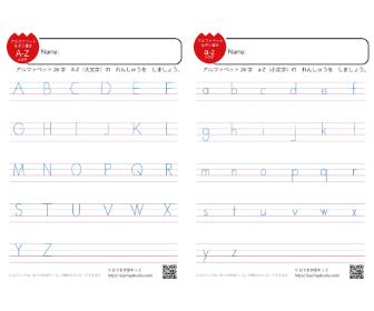 アルファベット練習プリント・26字なぞり書き(大文字・小文字)