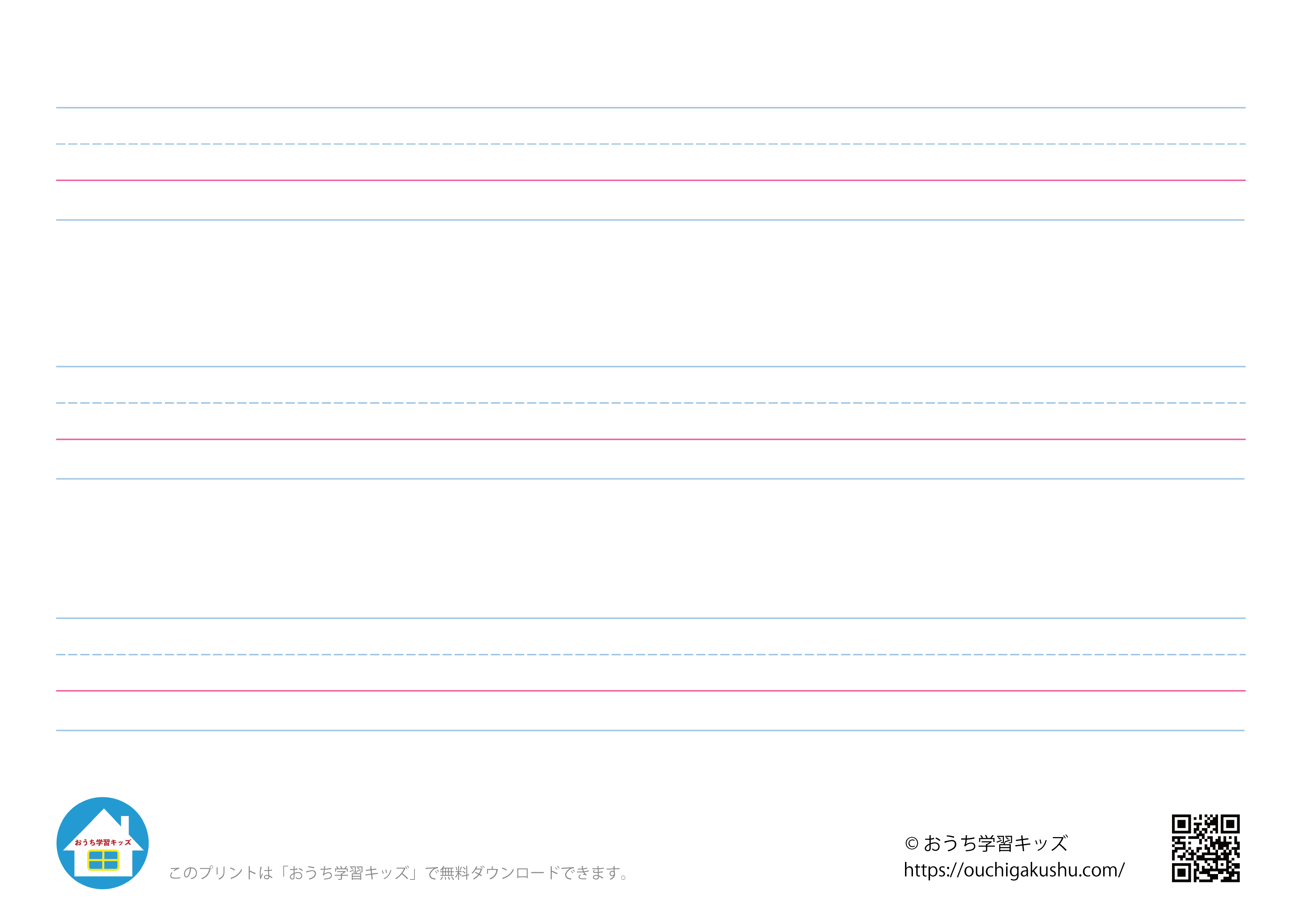 英語罫線ノート 3行(用紙:横)