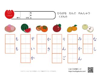 ひらがな単語練習プリント「果物」(空欄)