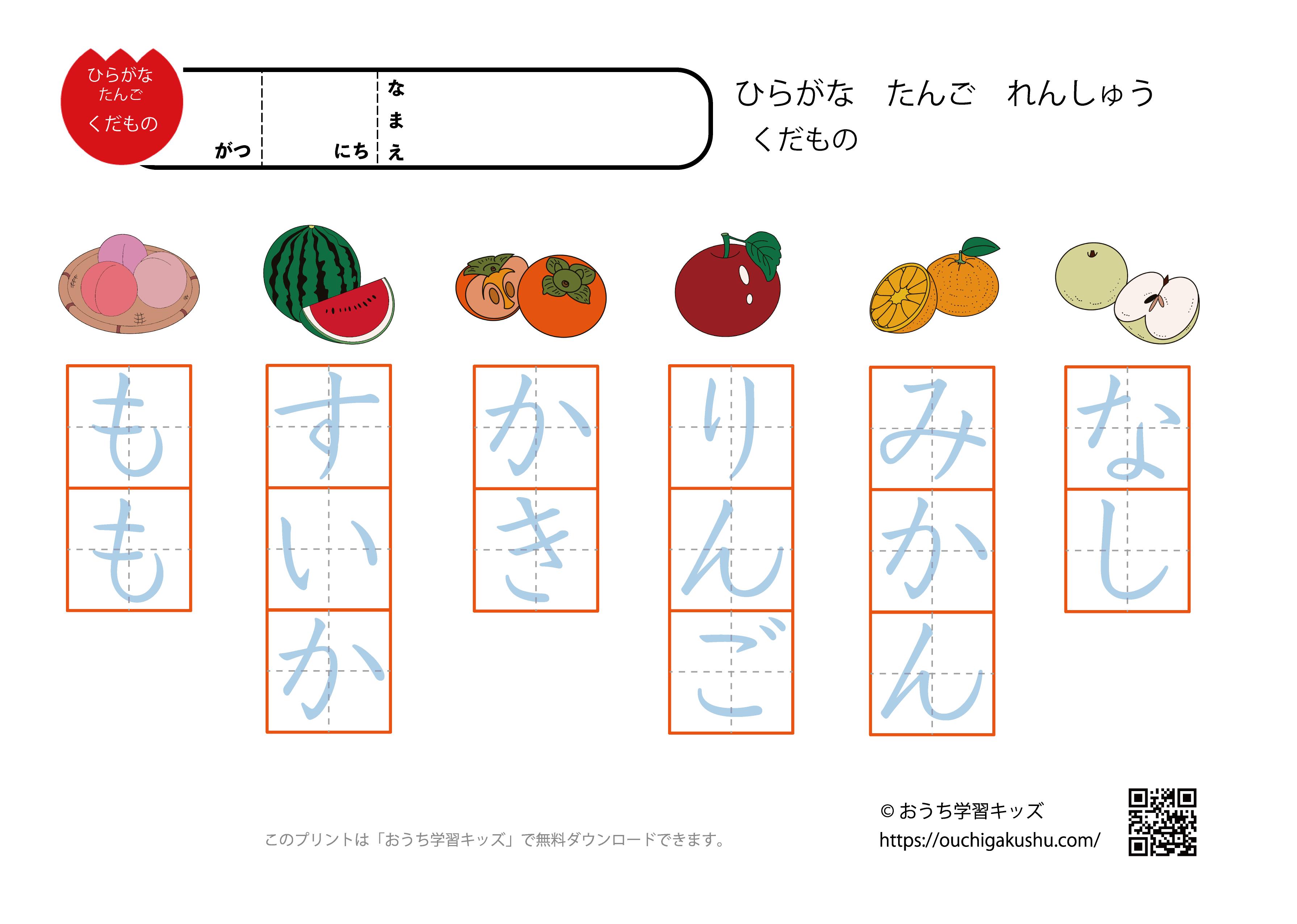 ひらがな単語練習プリント「果物」(簡単なぞり書き)