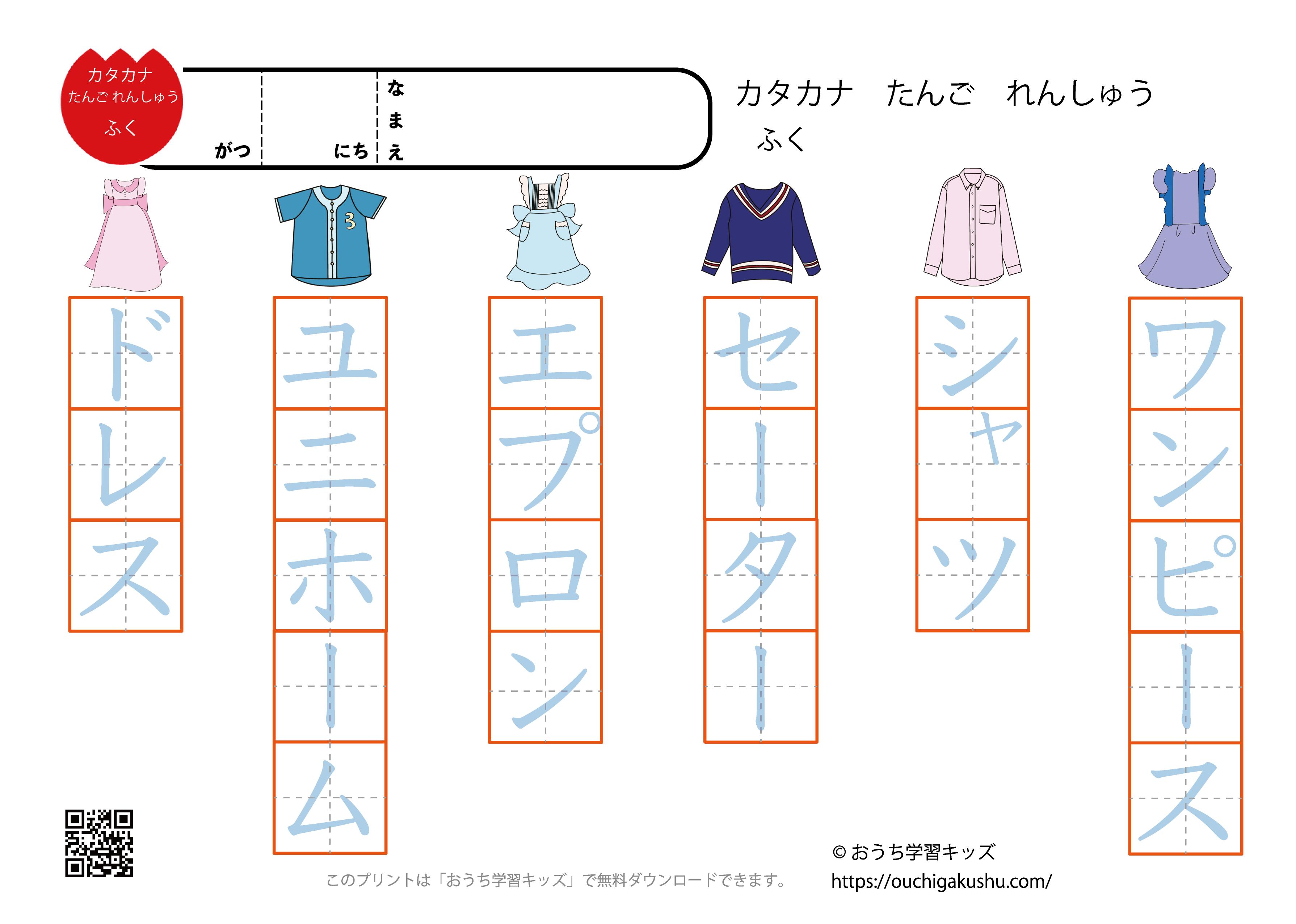 カタカナ単語練習プリント「服」(簡単なぞり書き)