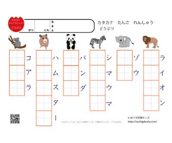 カタカナ単語練習プリント「動物」(空欄)