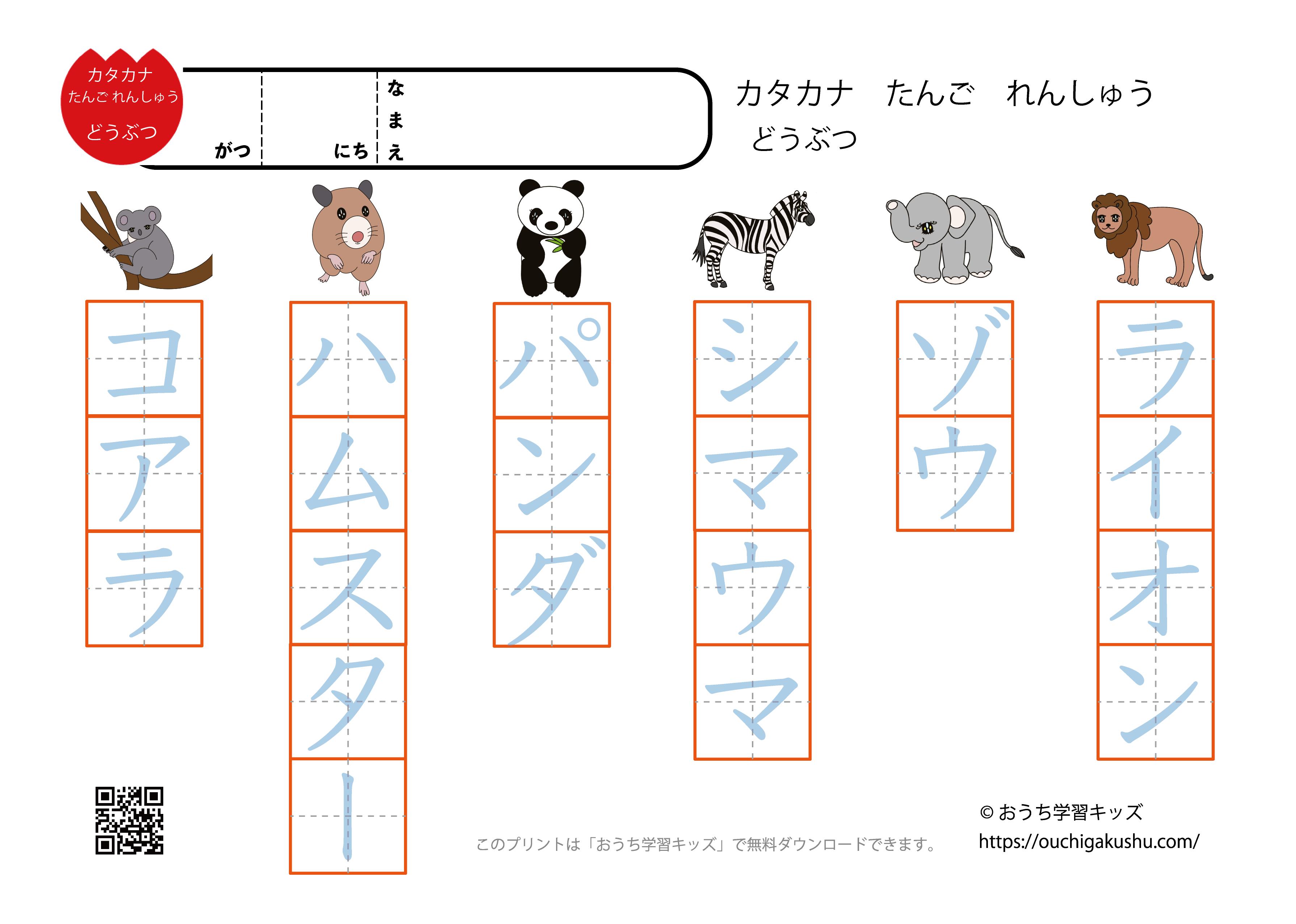 カタカナ単語練習プリント「動物」(簡単なぞり書き)